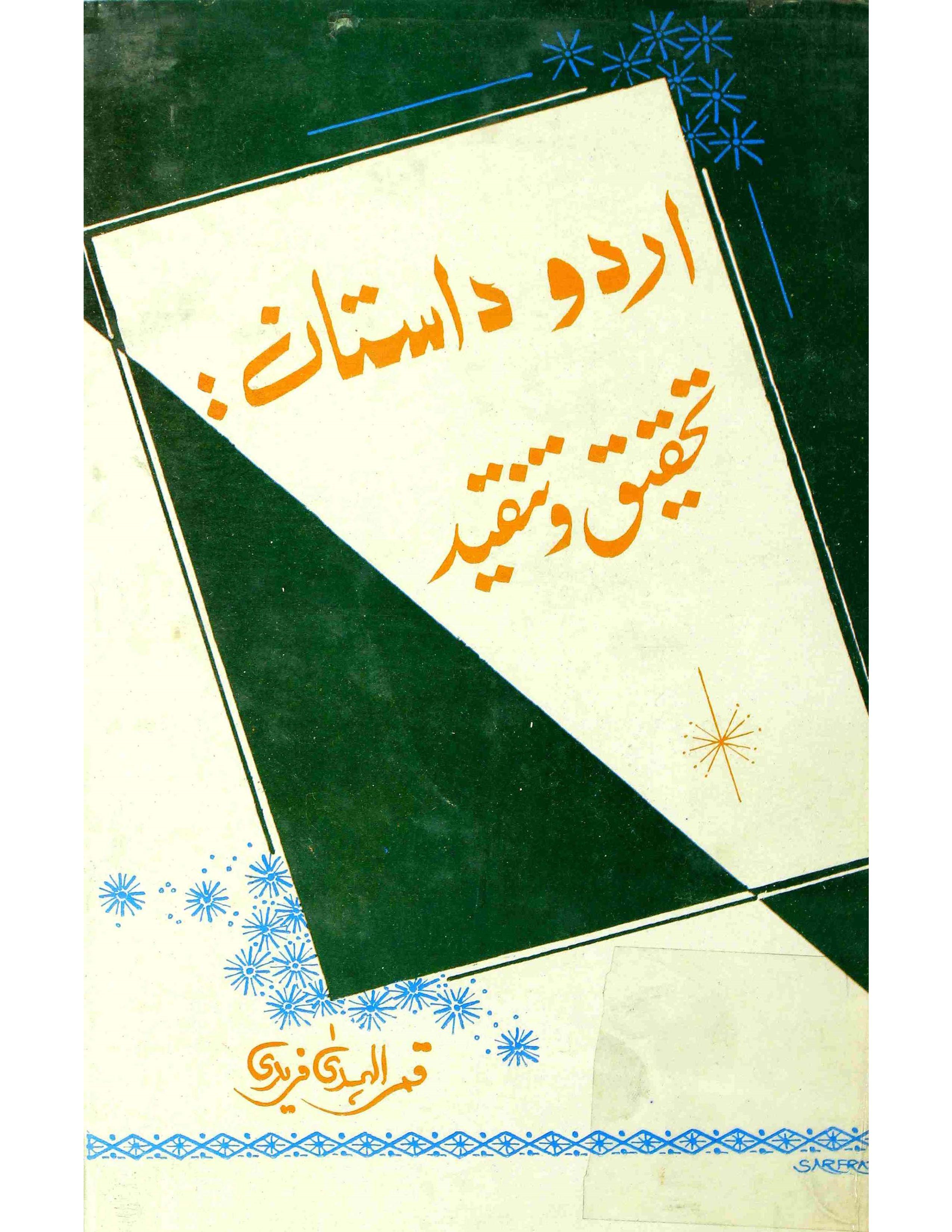 Urdu Dastan:Tahqeeq-o-Tanqeed