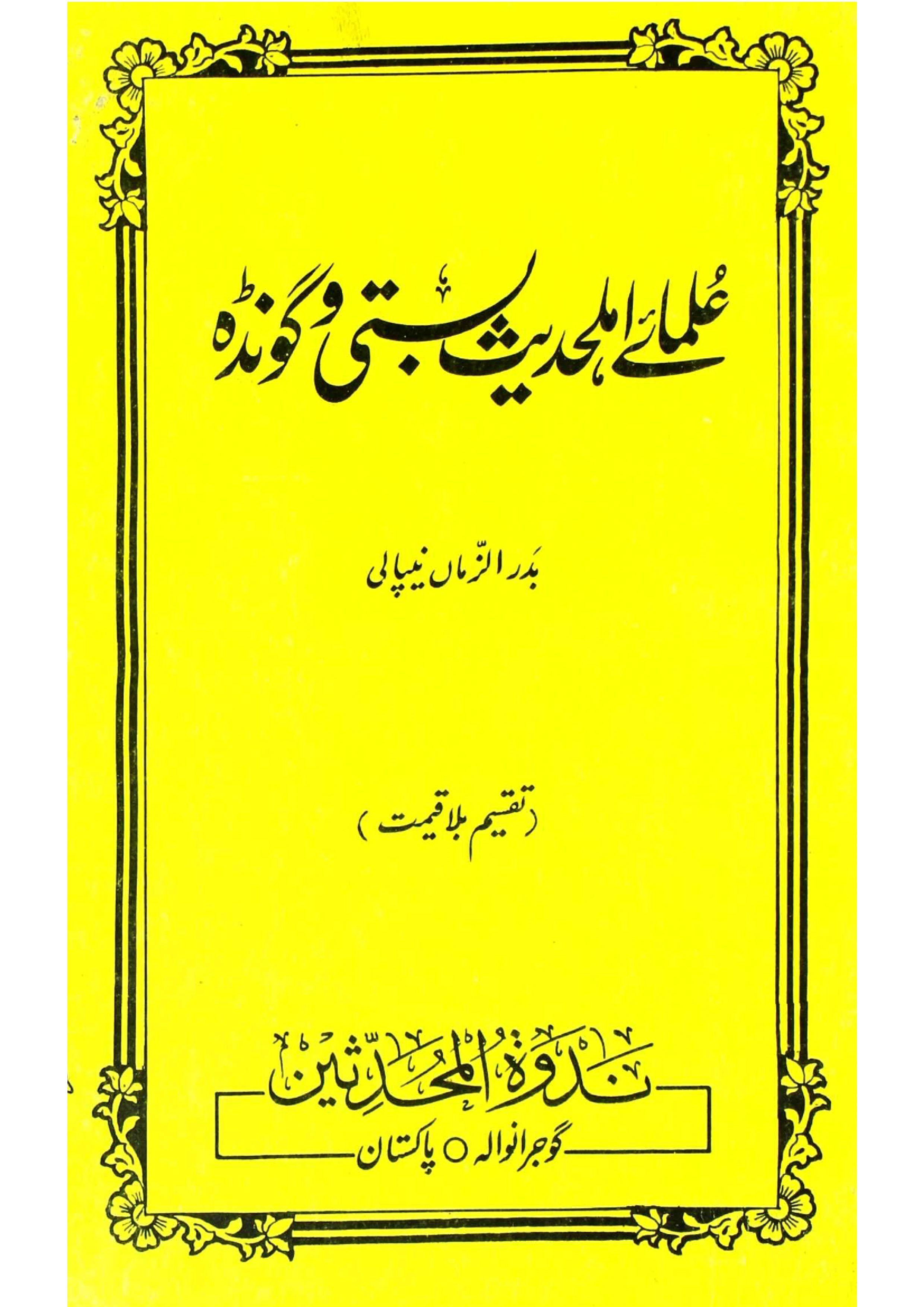 Ulama-e-Ahl-e-Hadees Basti-o-Gonda