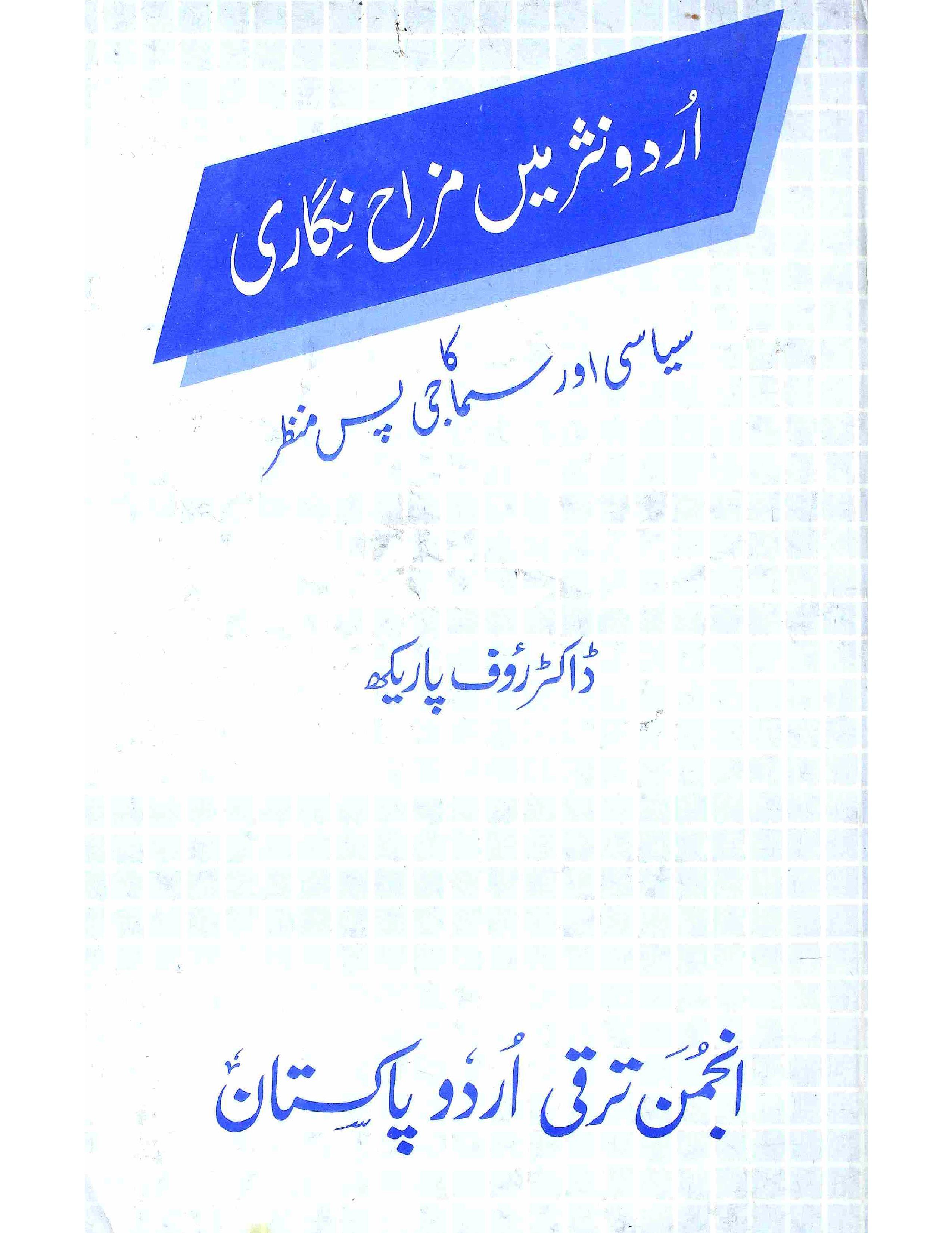 Urdu Nasr Me Mazah Nigari     Ka Siyasi Aur Samaji Pas-e-Manzar