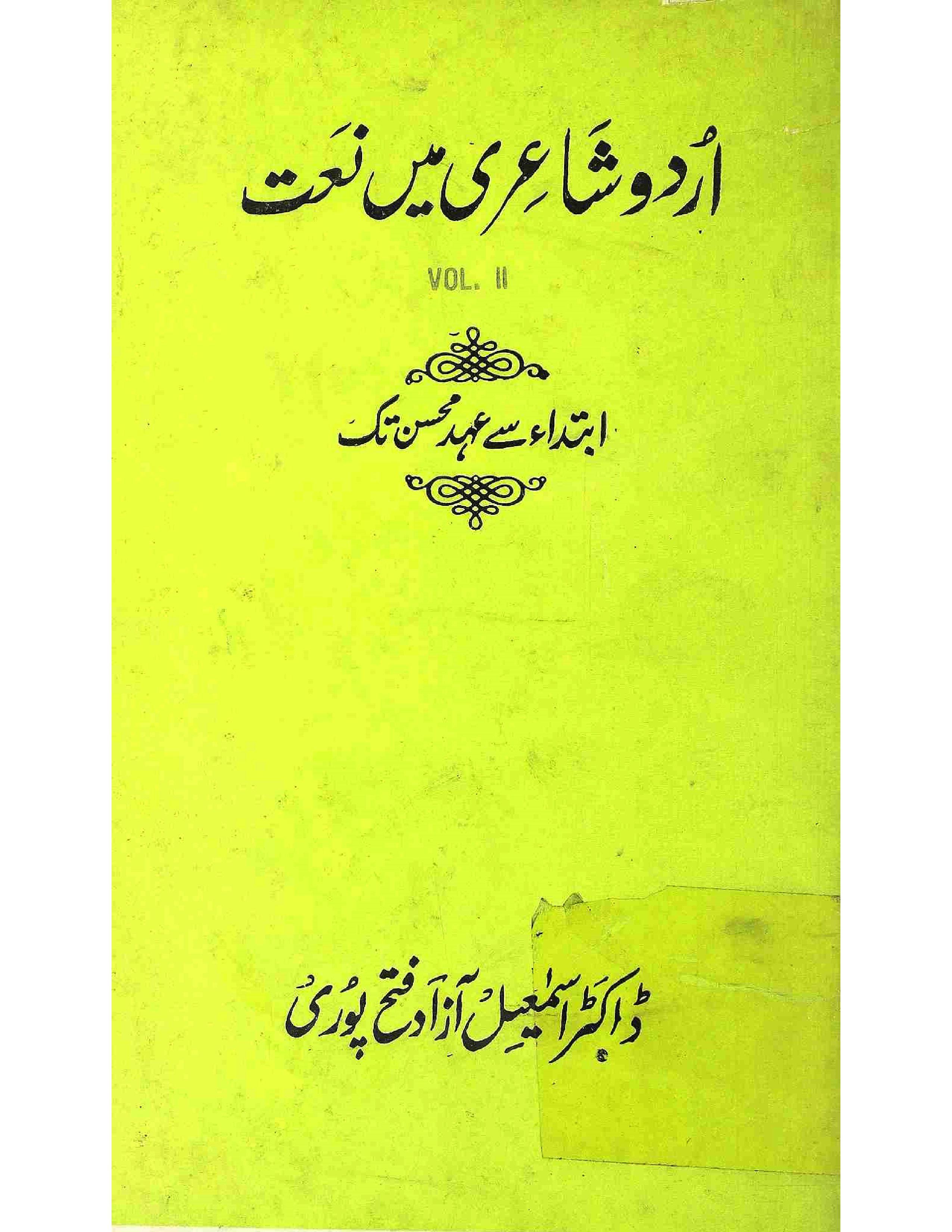 Urdu Shairi Mein Naat     Volume-002