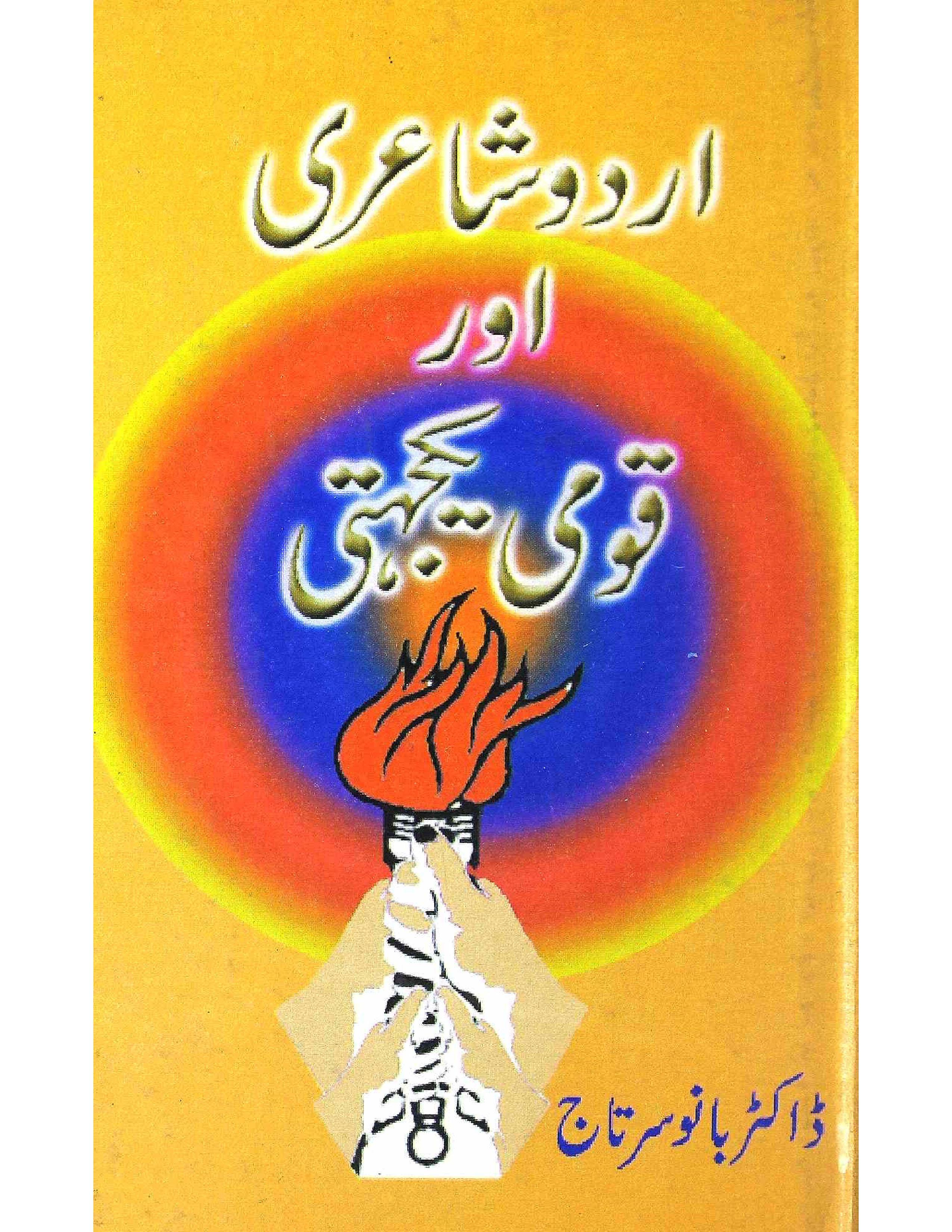 Urdu Shairi Aur Qaumi Yakjehti