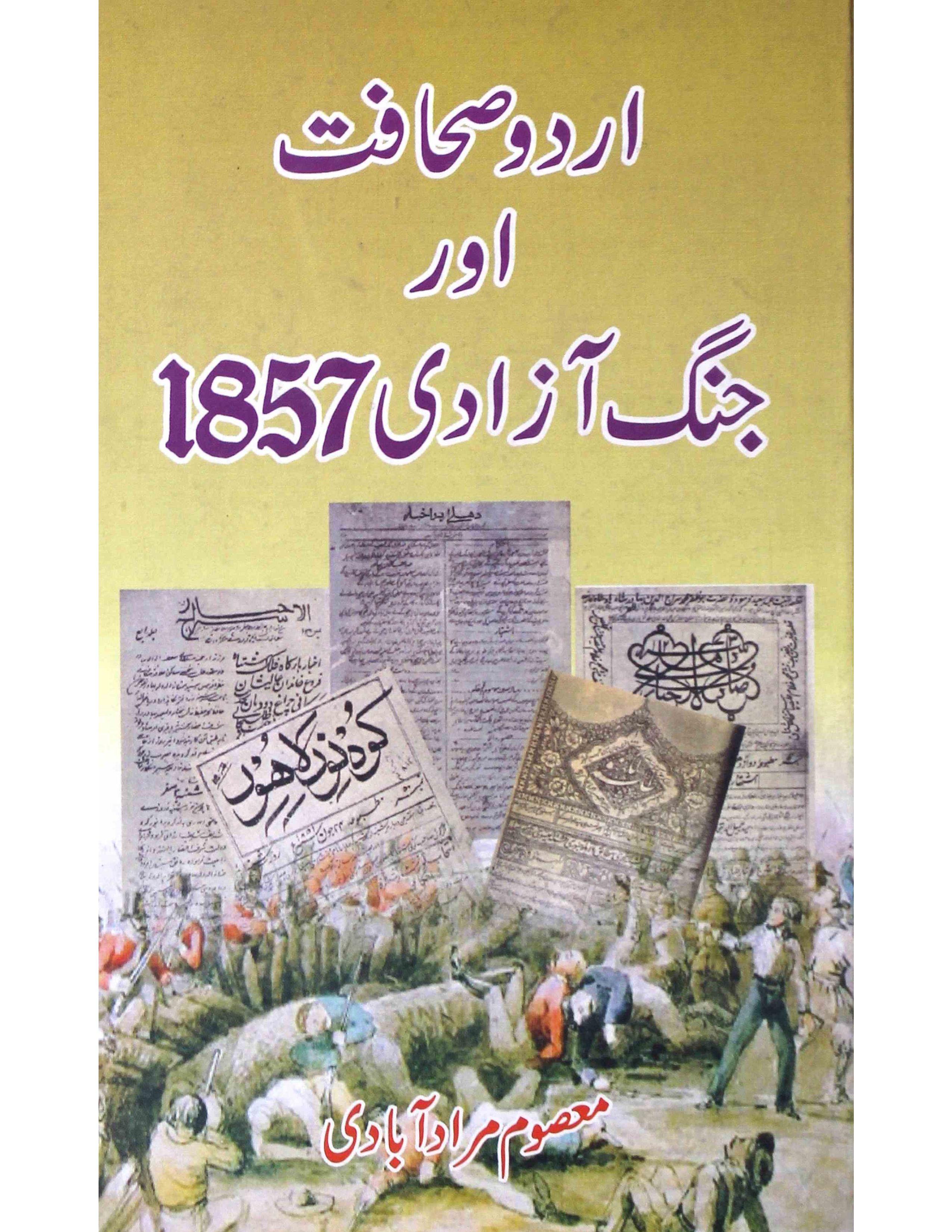 Urdu Sahafat Aur Jang-e-Aazadi 1857