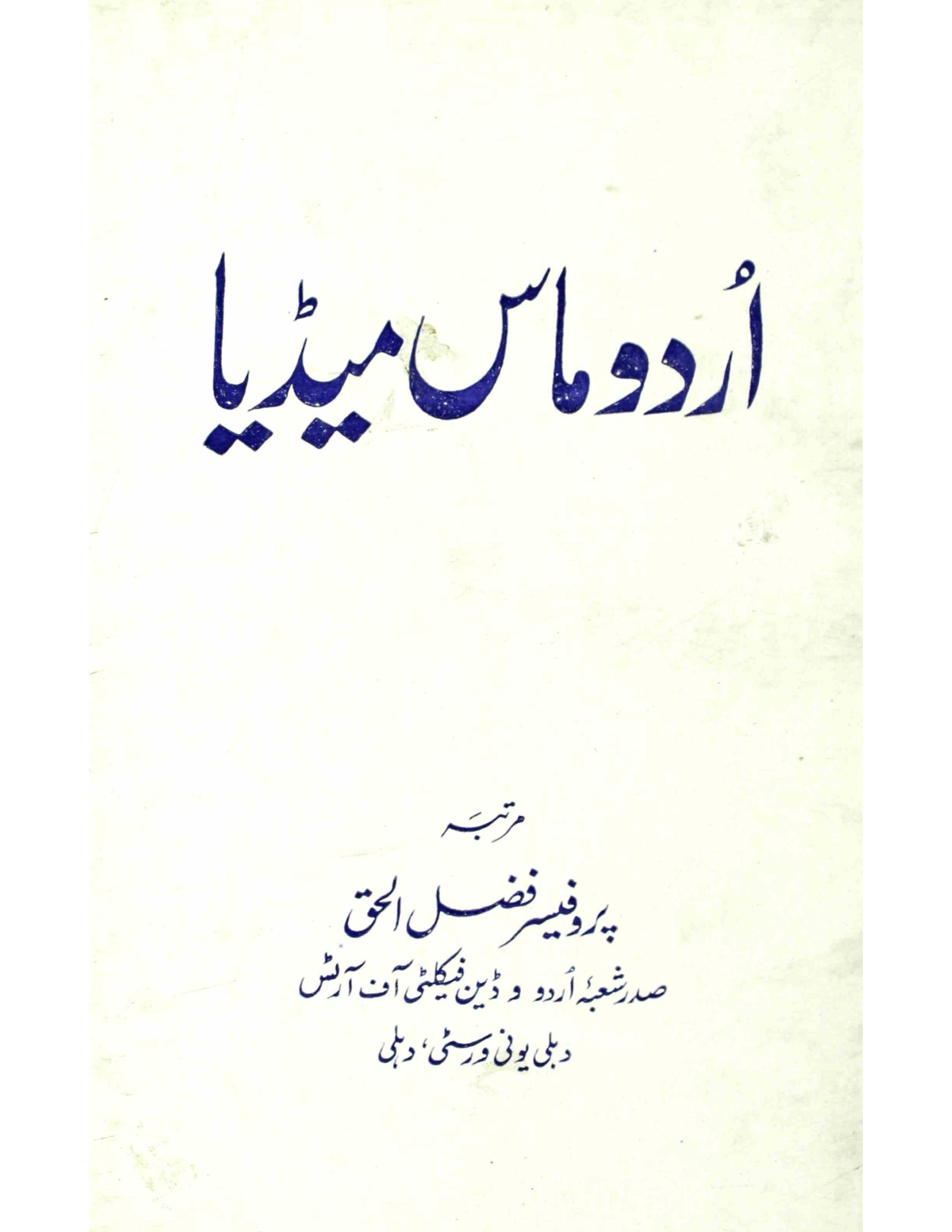 Urdu Mass Media