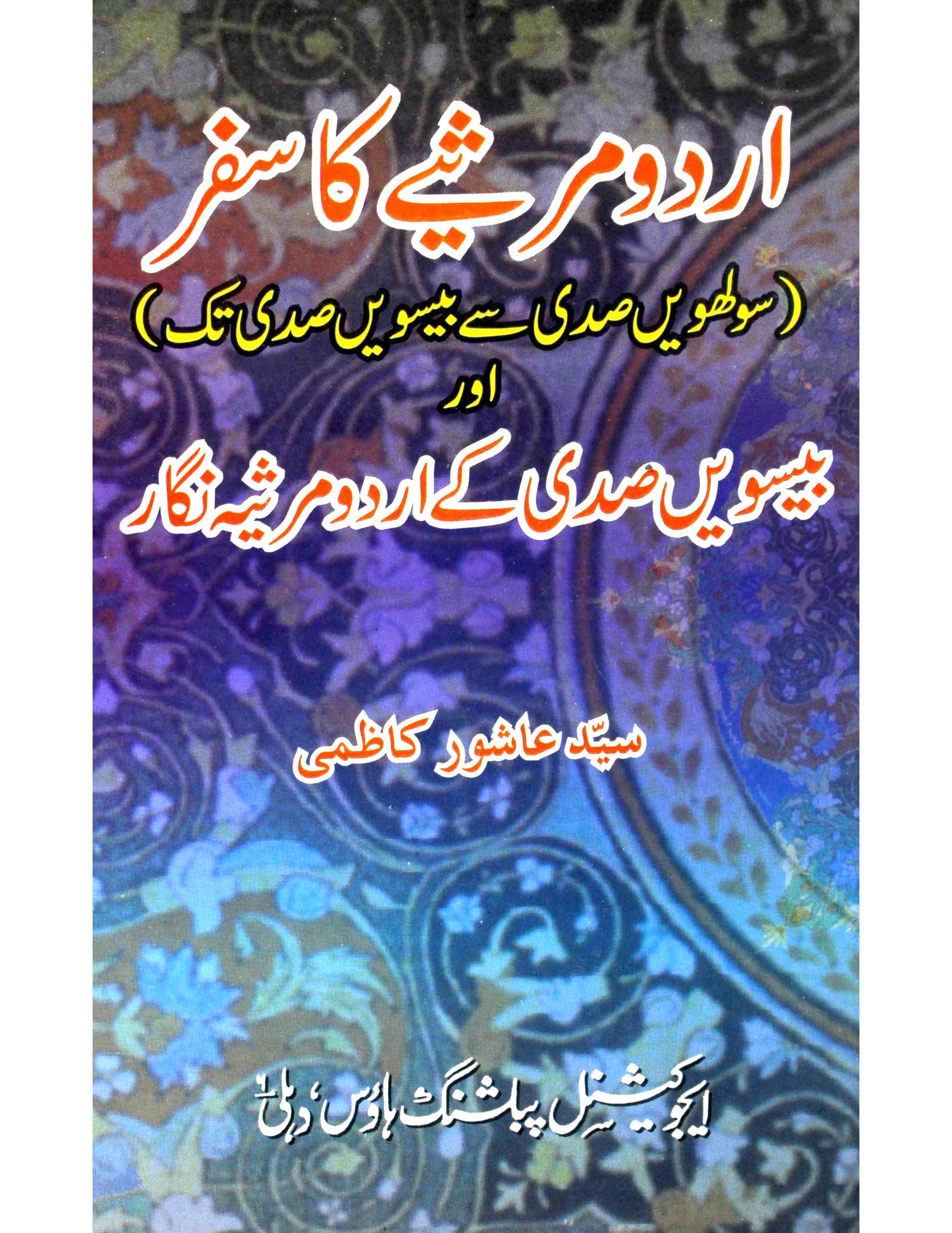 Urdu Marsiye Ka Safar     Aur Bisvin Sadi Ke Urdu Marsiya Nigar