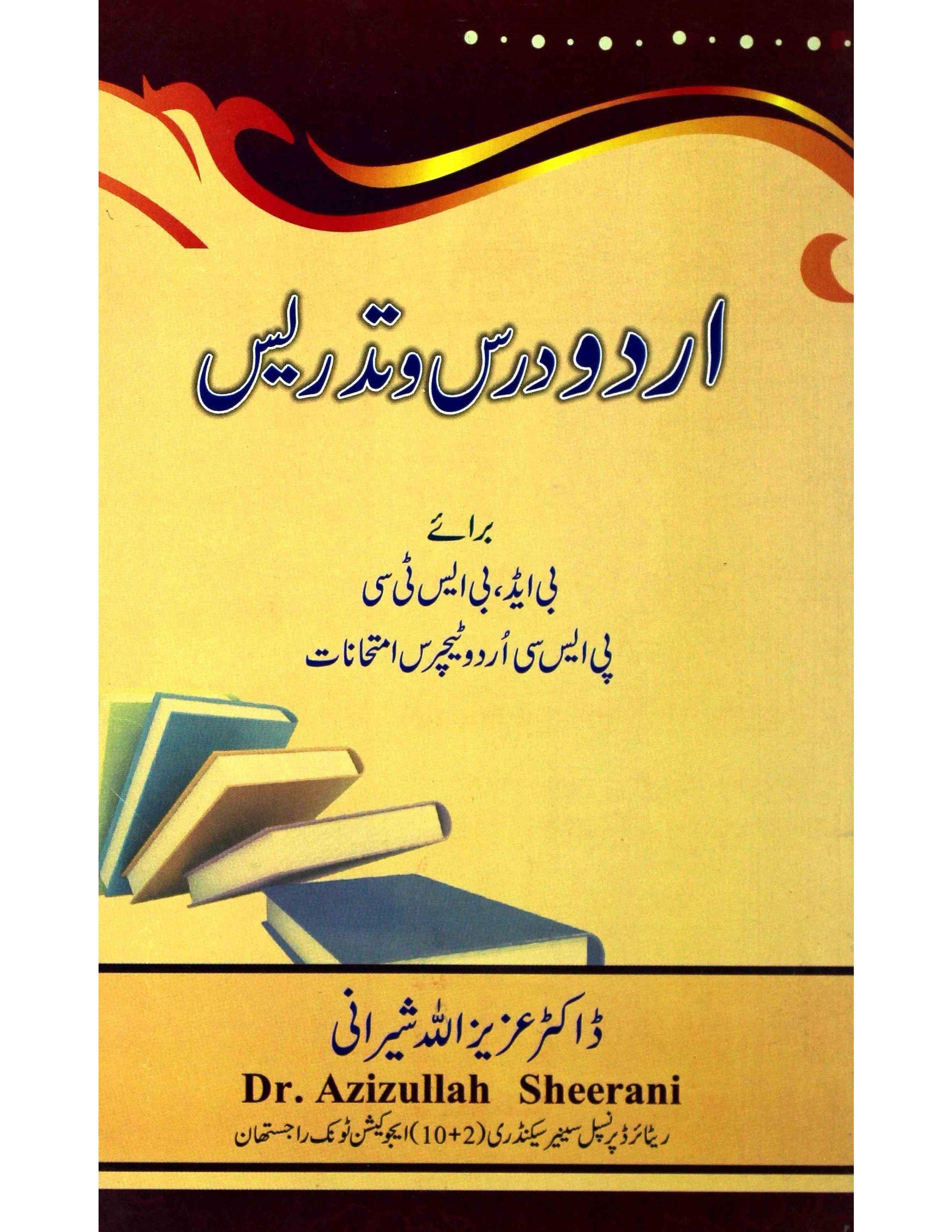 Urdu Dars-o-Tadrees
