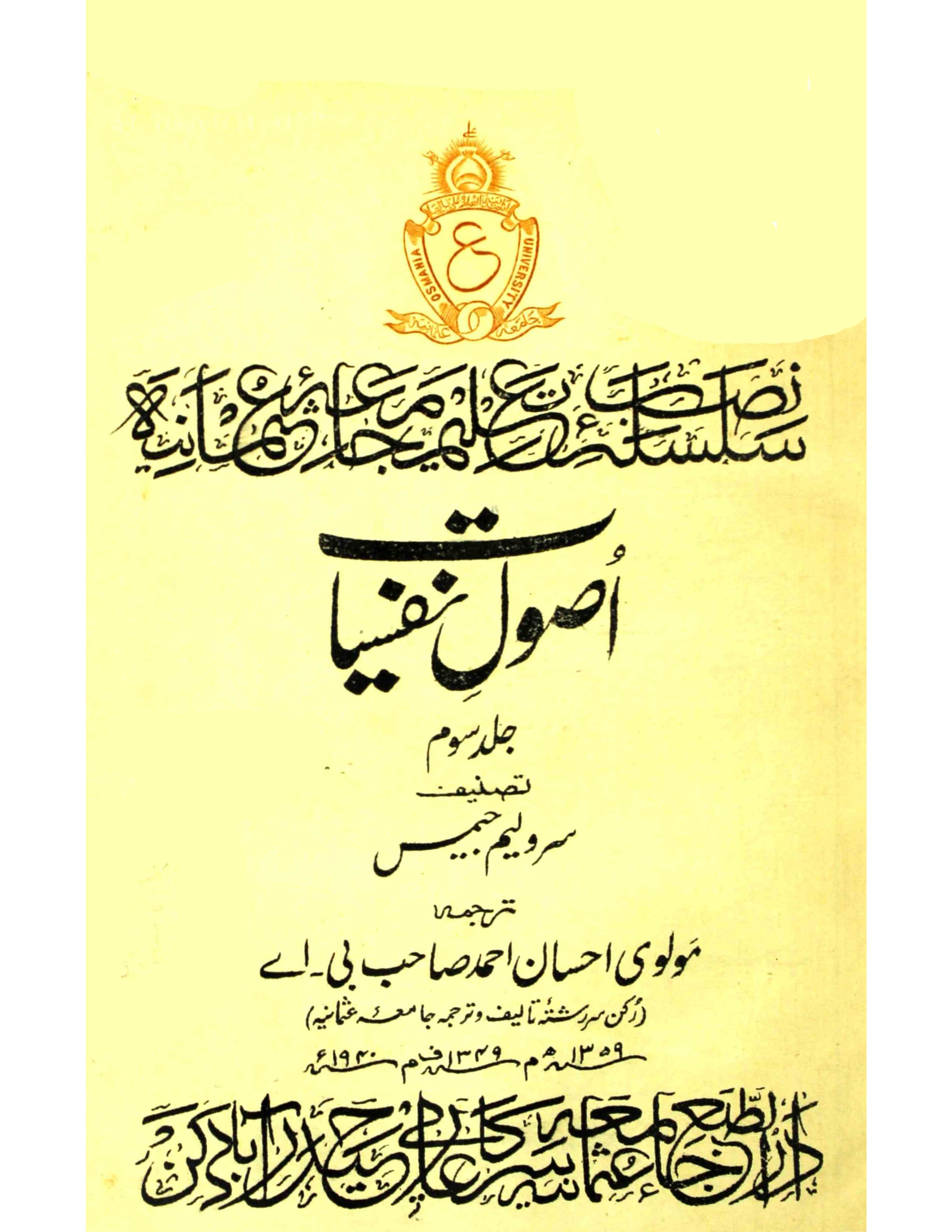 Usool-e-Nafsiyaat     Volume-003