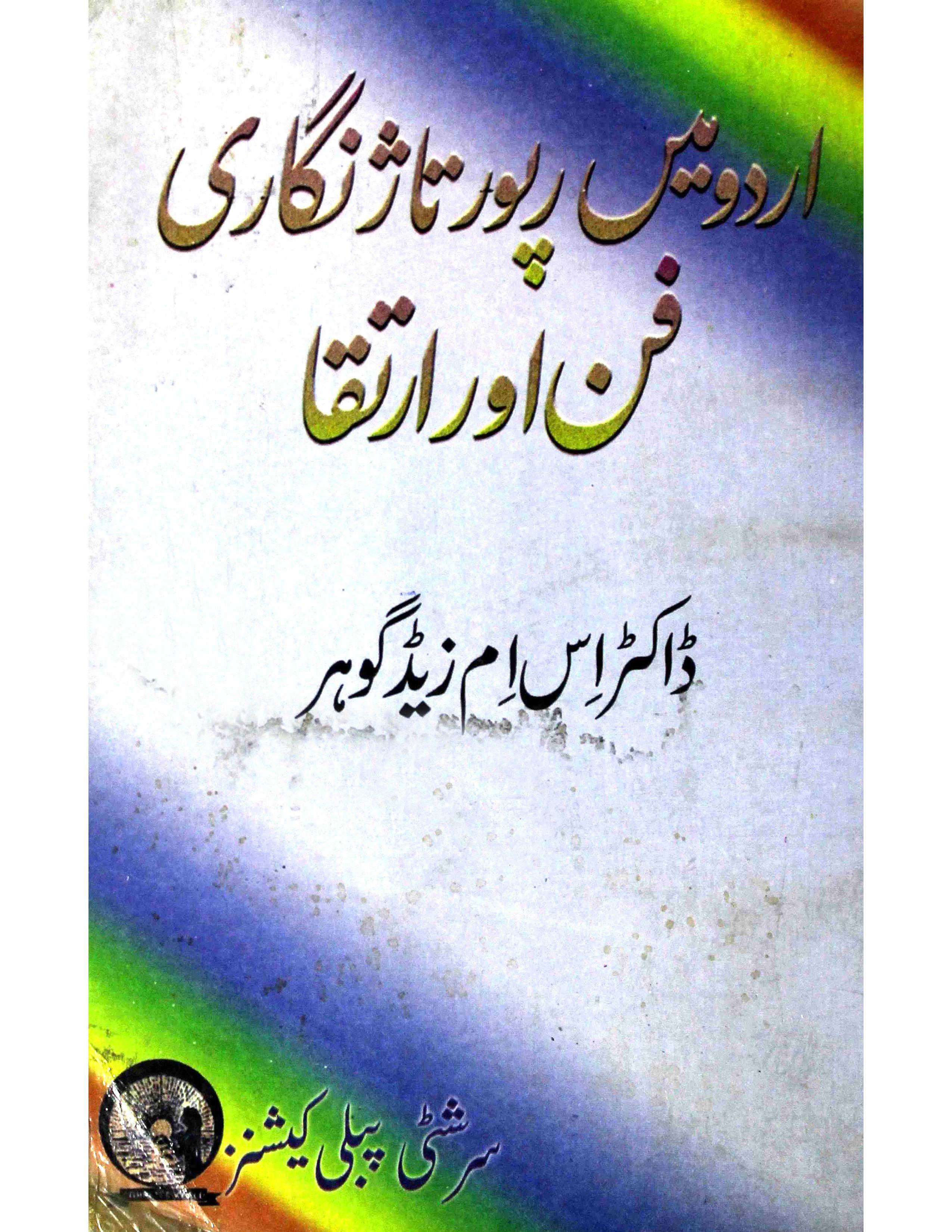 Urdu Mein Repor Taz Nigari Fan Aur Irtiqa