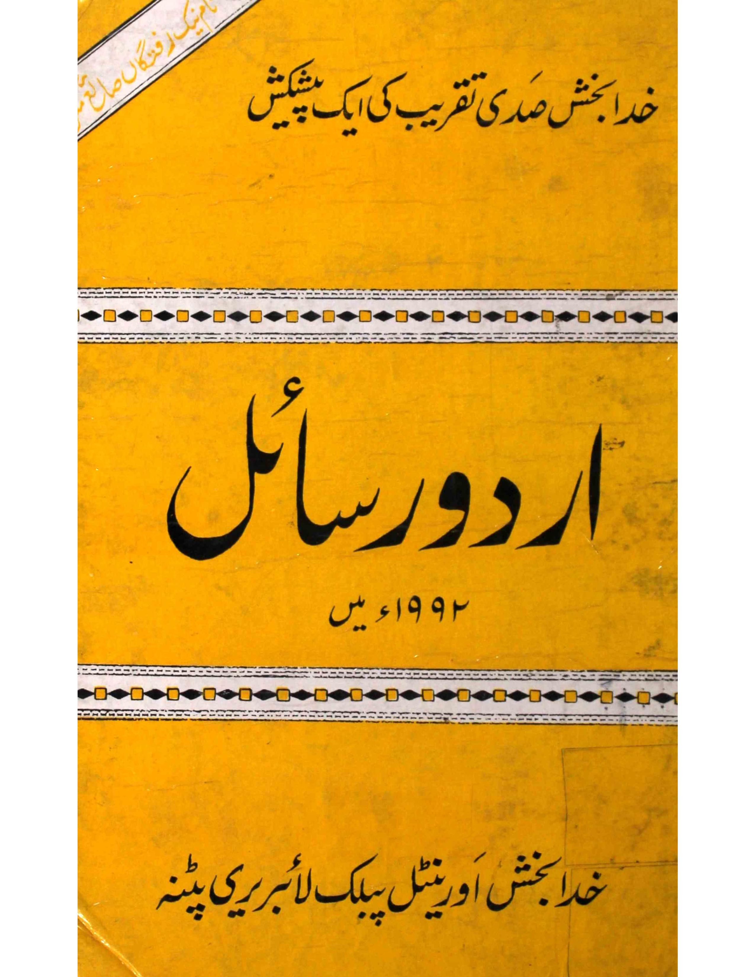 Urdu Rasail