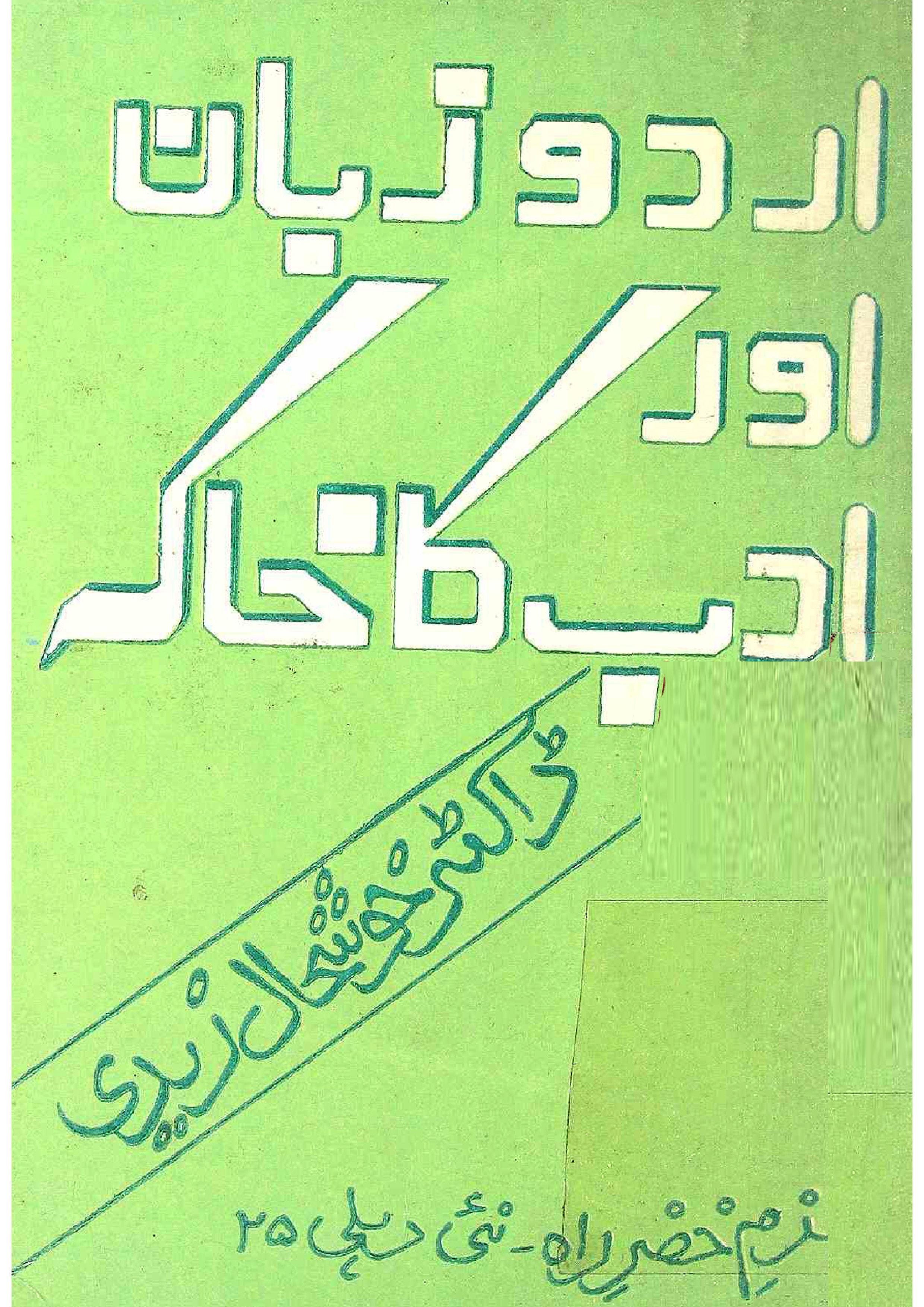 Urdu Zaban aur Adab ka Khaka