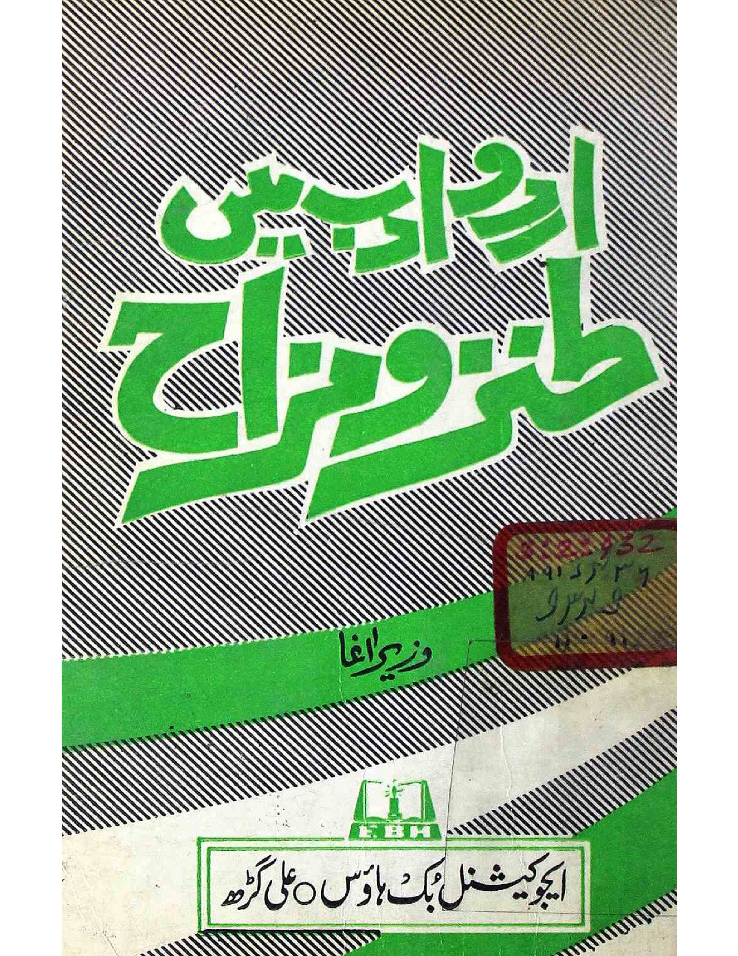 Urdu Adab Mein Tanz-o-Mizah