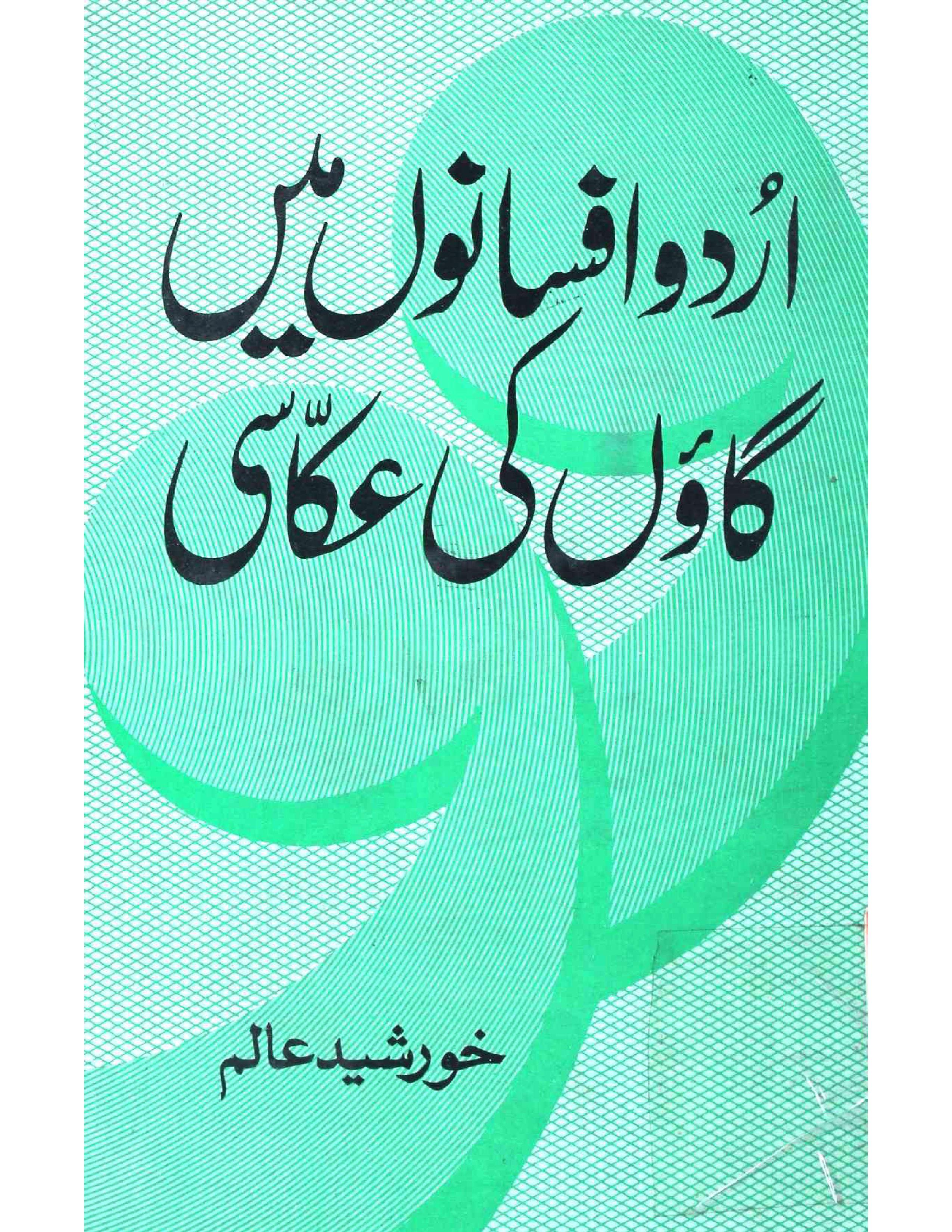 Urdu Afsanon men Gaon ki Akkasi