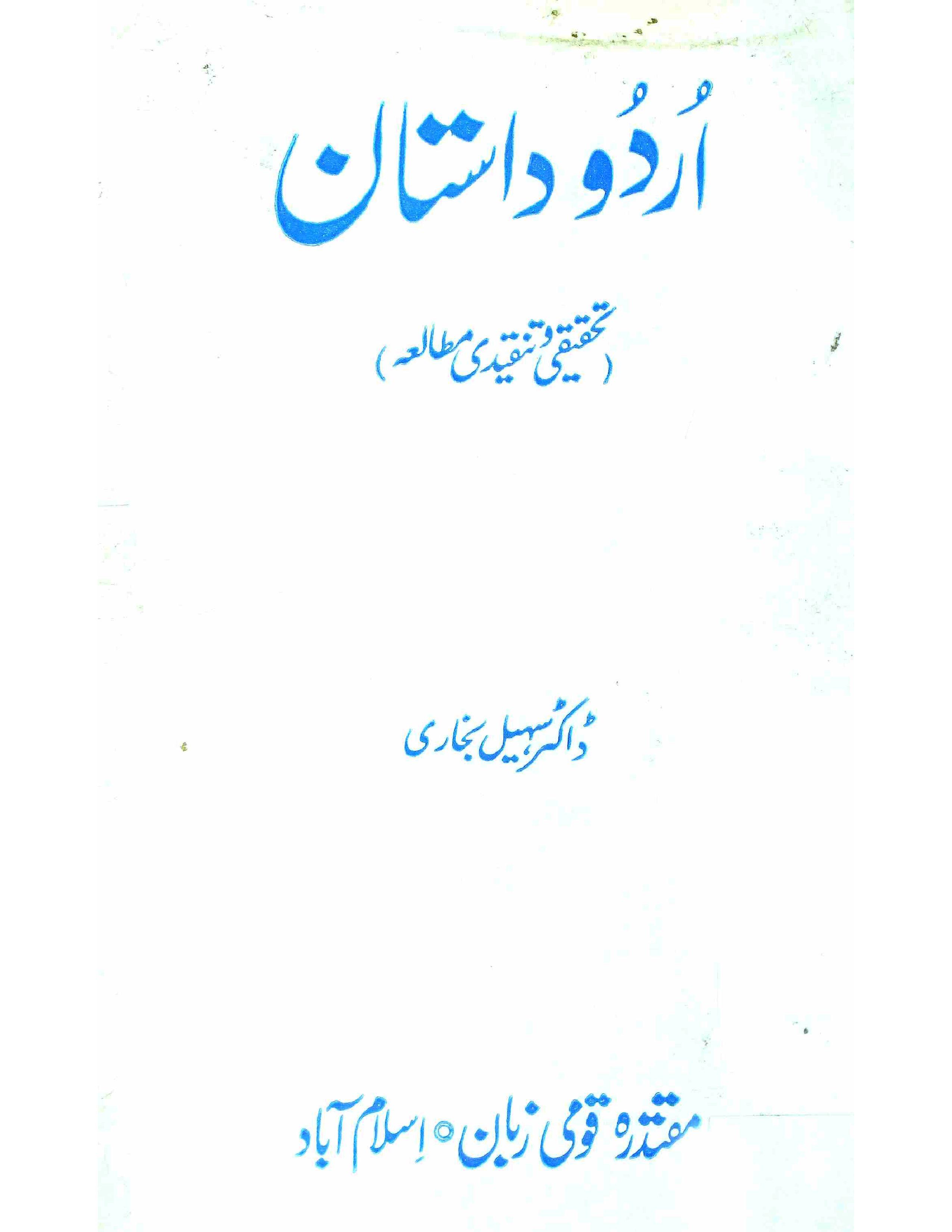 Urdu Dastan     Tahqeeqi-o-Tanqeedi Mutala