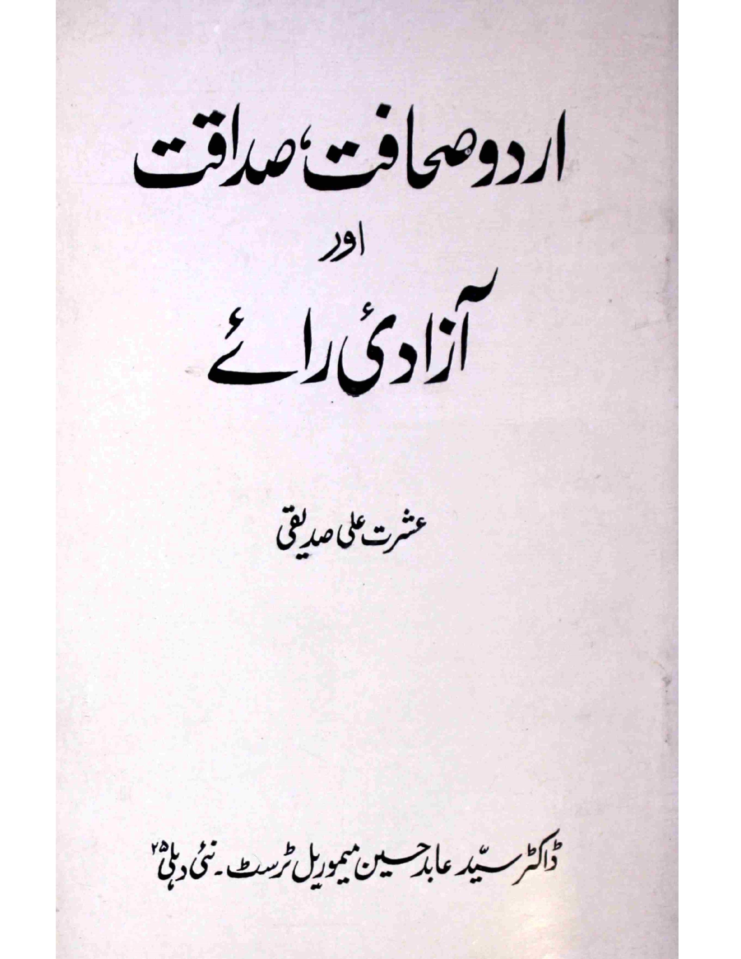 Urdu Sahafat, Sadaqat Aur Azadi-e-Rai