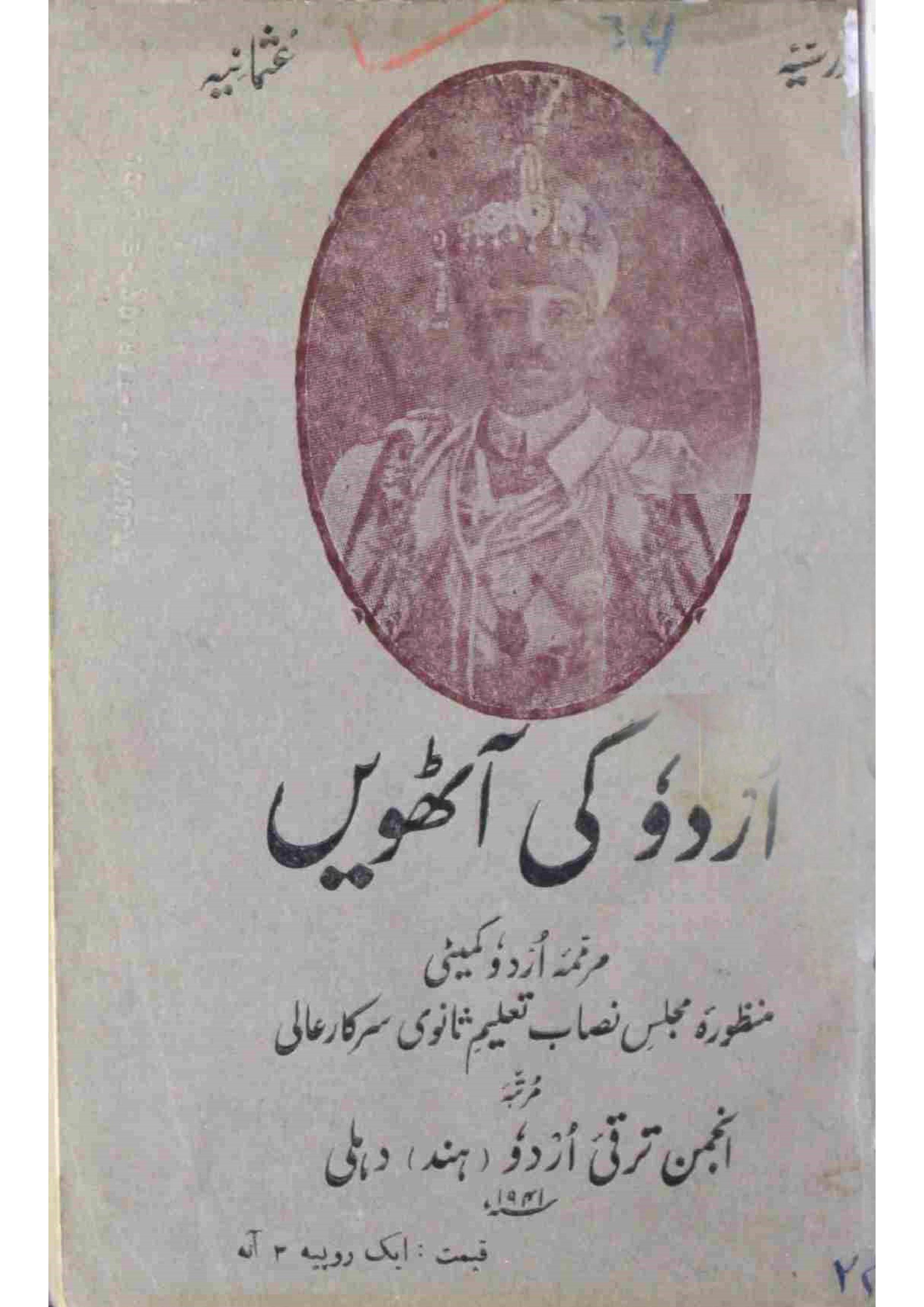 Urdu ki Athwin