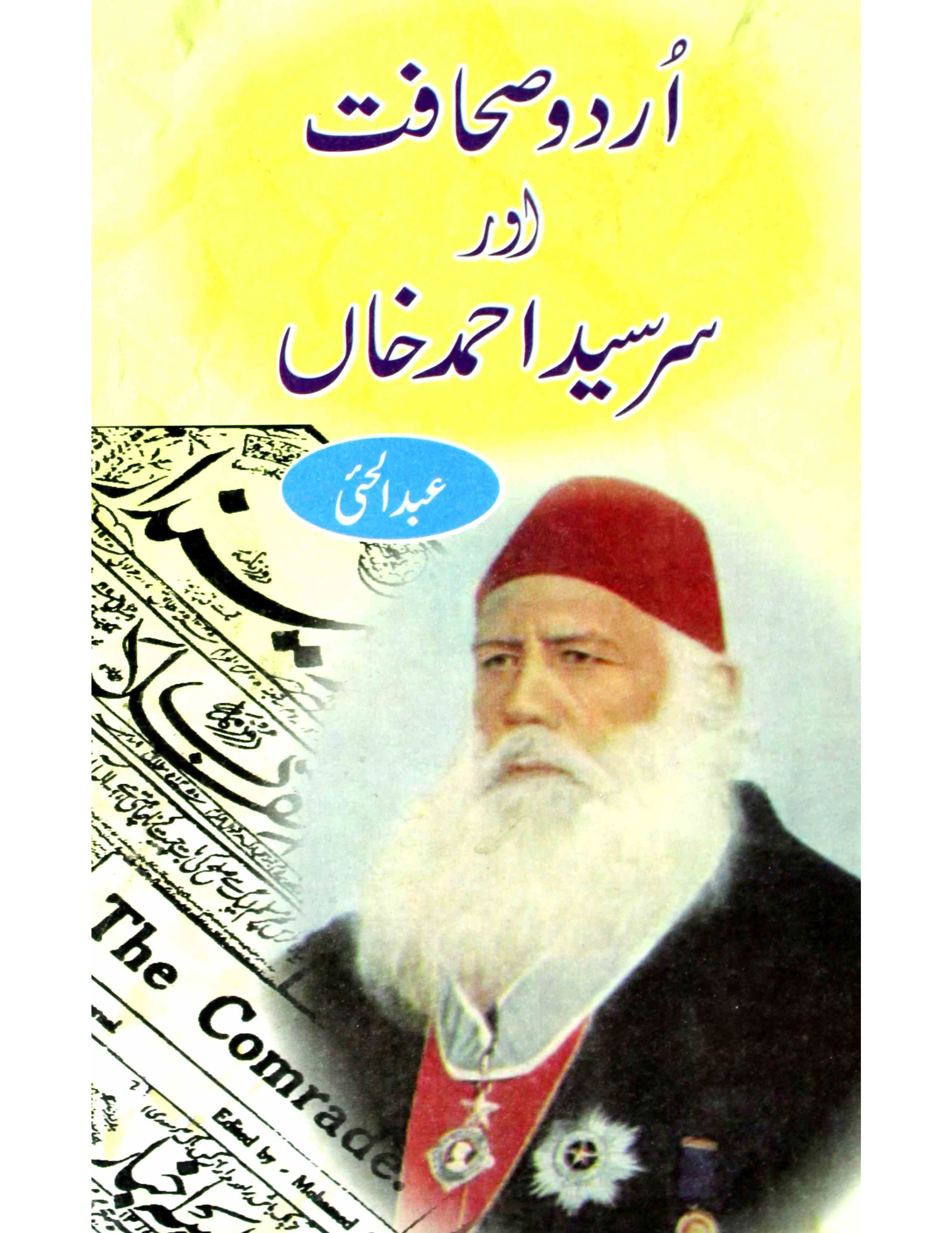 Urdu Sahafat Aur Sir Syed Ahmed Khan