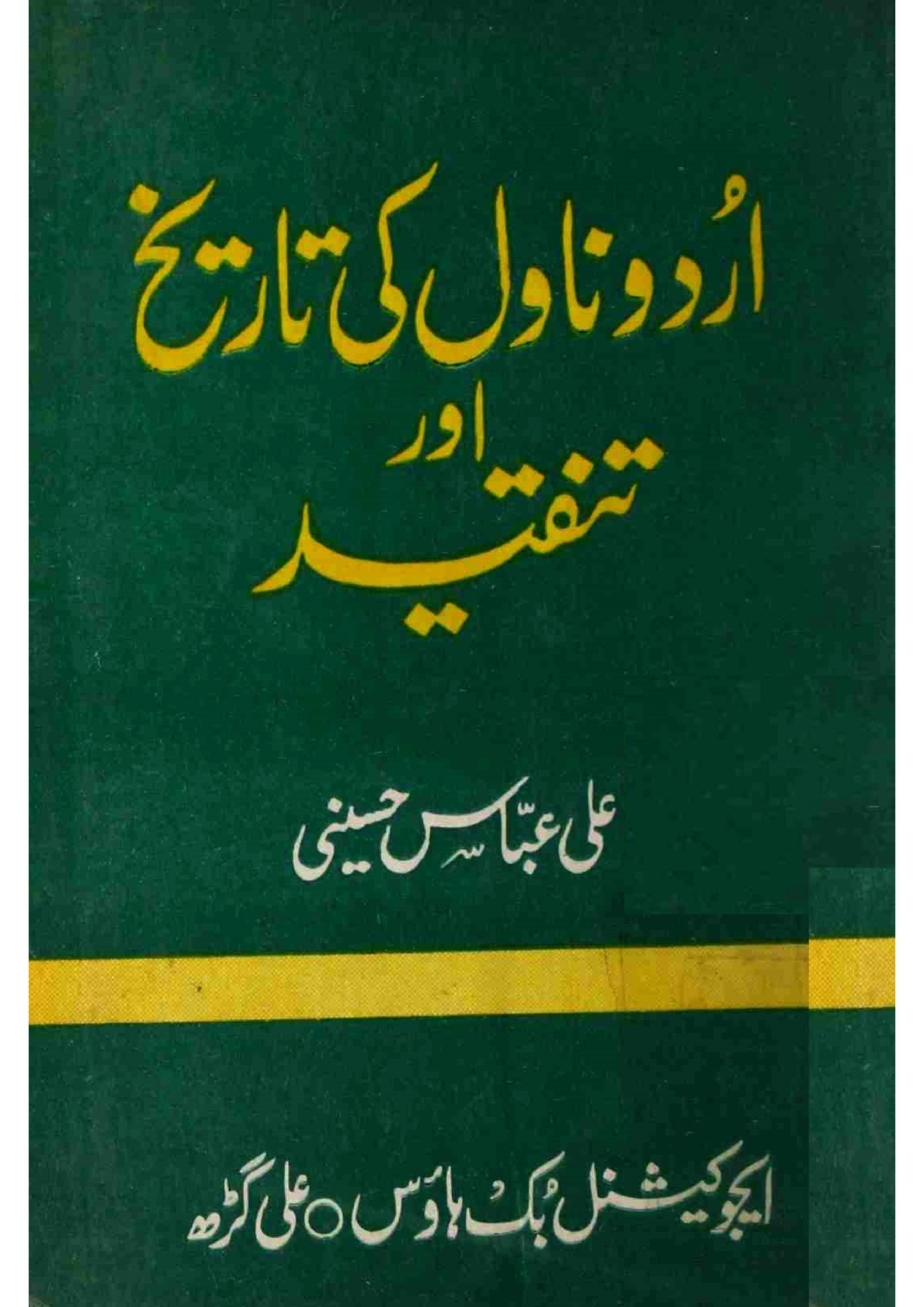 Urdu Novel Ki Tareekh Aur Tanqeed