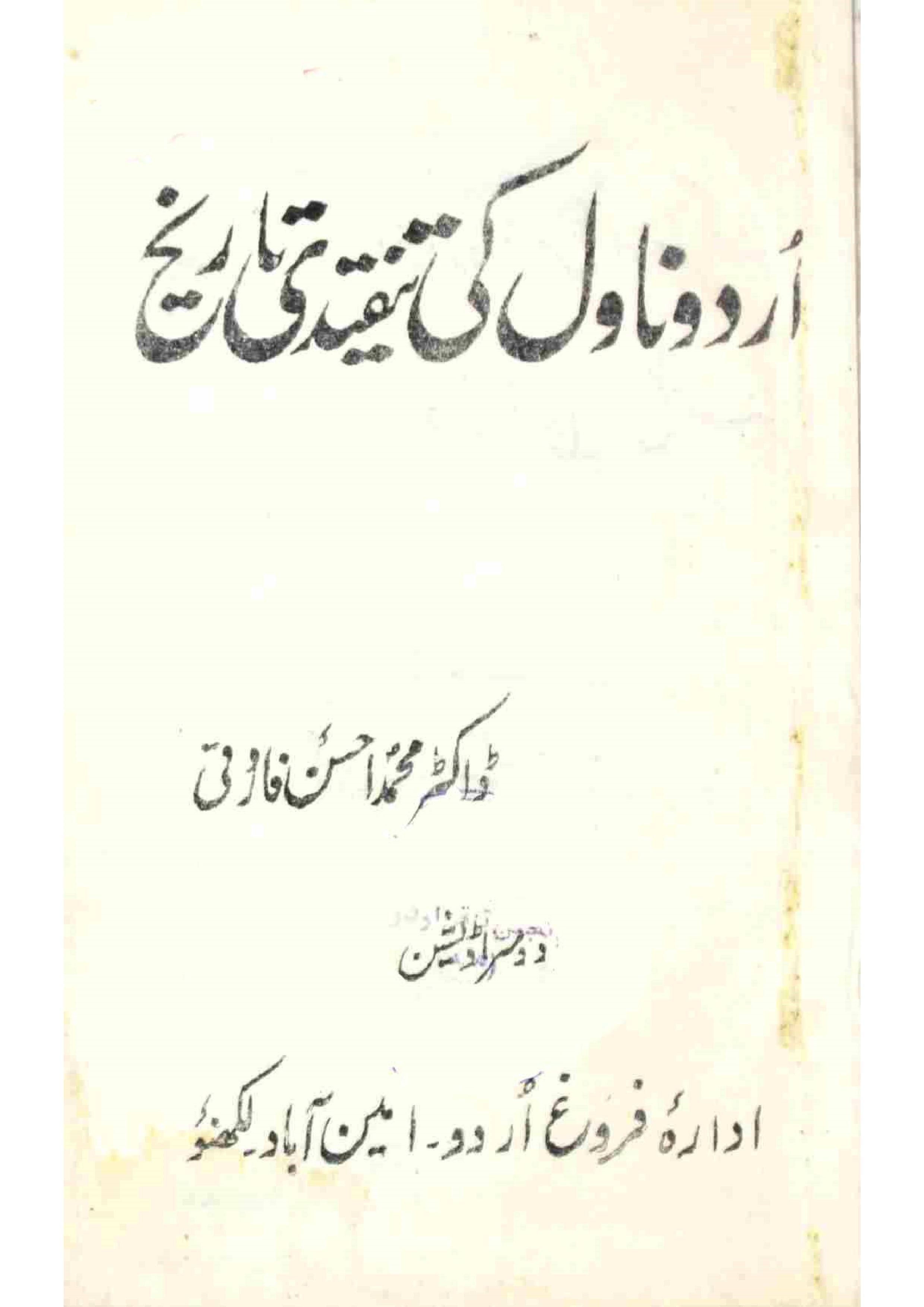 Urdu Novel Ki Tanqeedi Tareekh