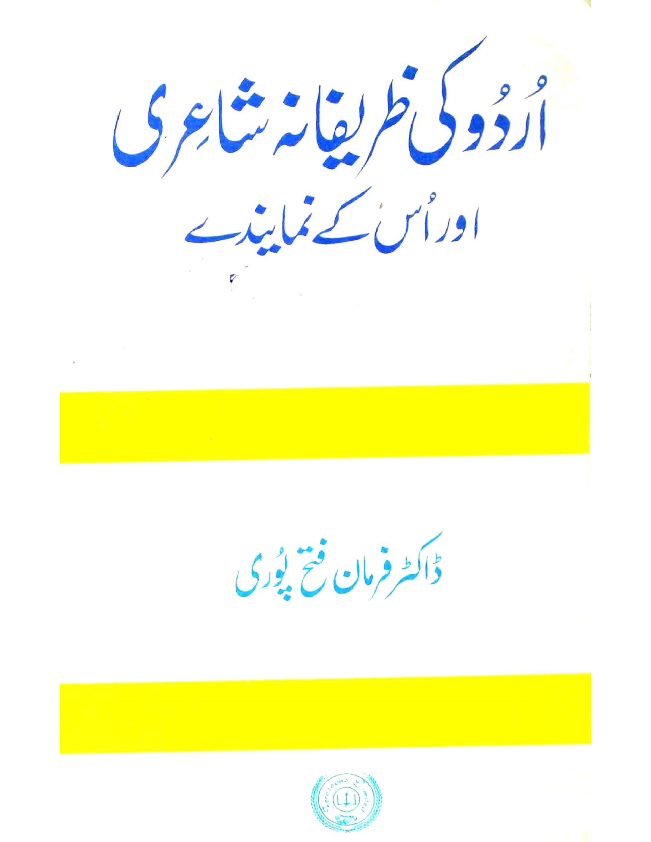 Urdu Ki Zarifana Shayari     Aur Us Ke Numainde