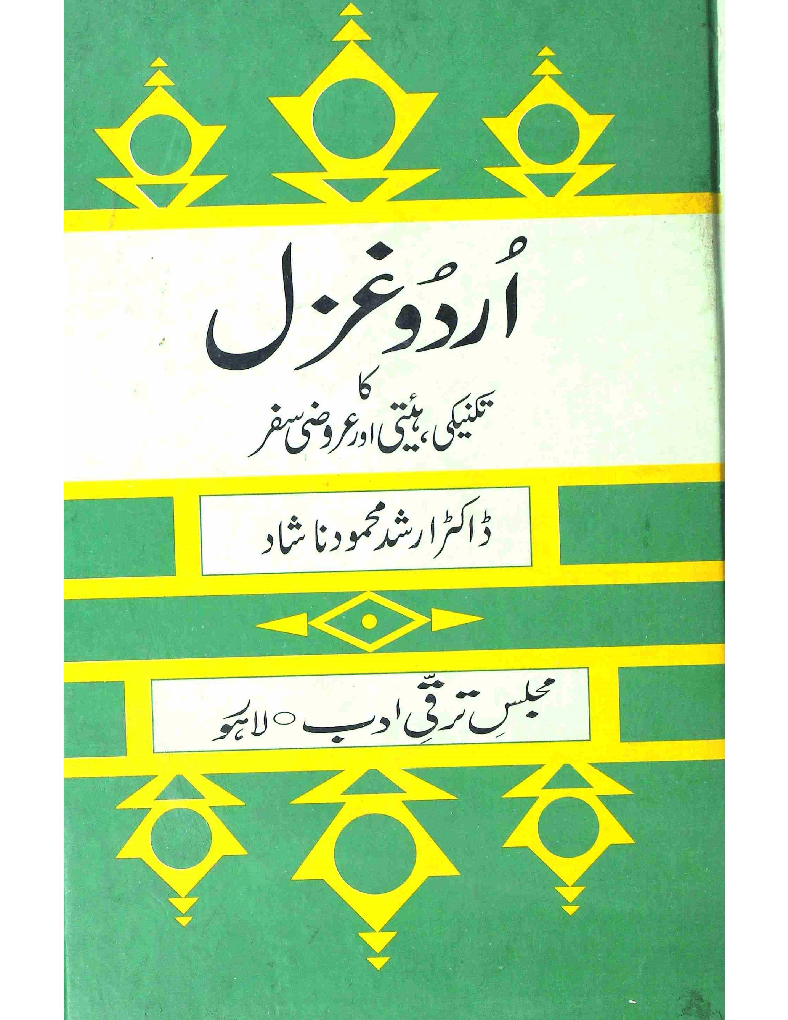 Urdu Ghazal Ka Takneeki, Haiati Aur Aroozi Safar