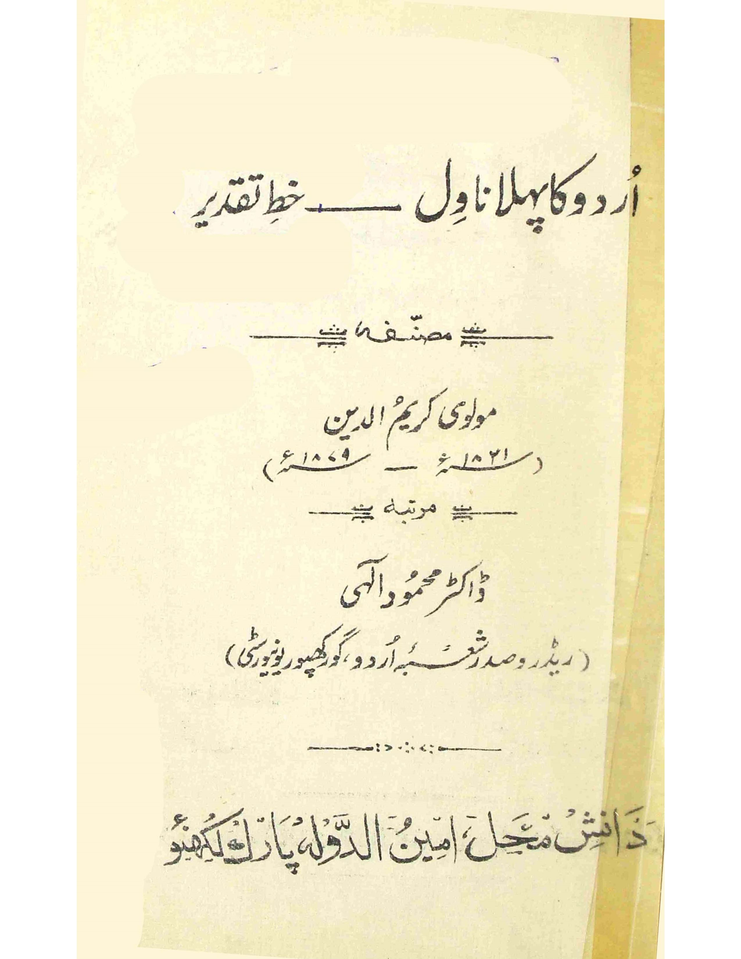 Urdu Ka Pehla Novel Khatt-e-Taqdeer
