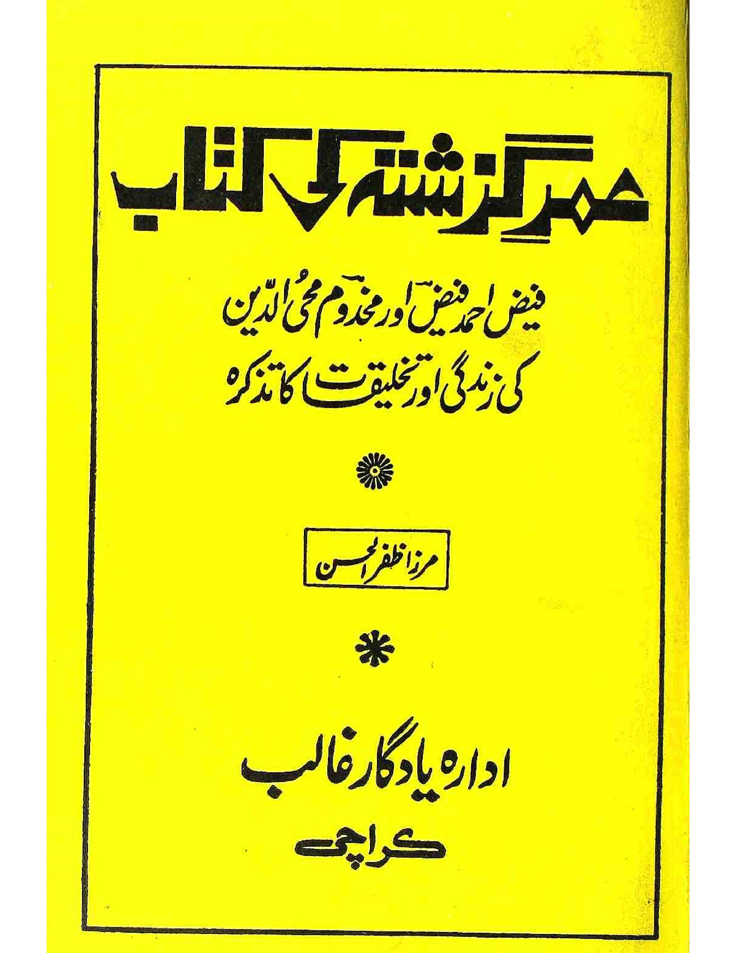 Umar-e-Guzishta Ki Kitab