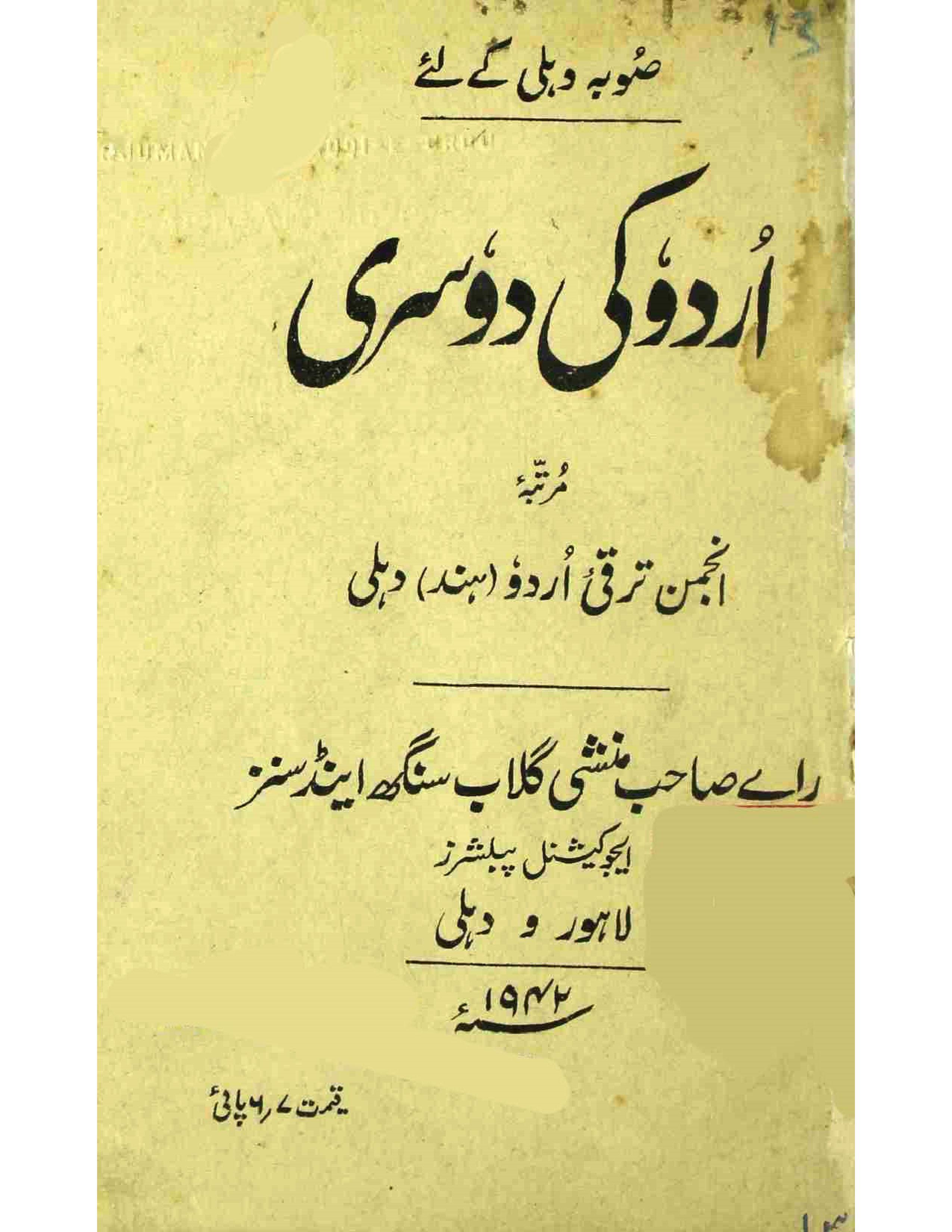 Urdu ki Dusri     Suba-e-Delhi Ke Liye