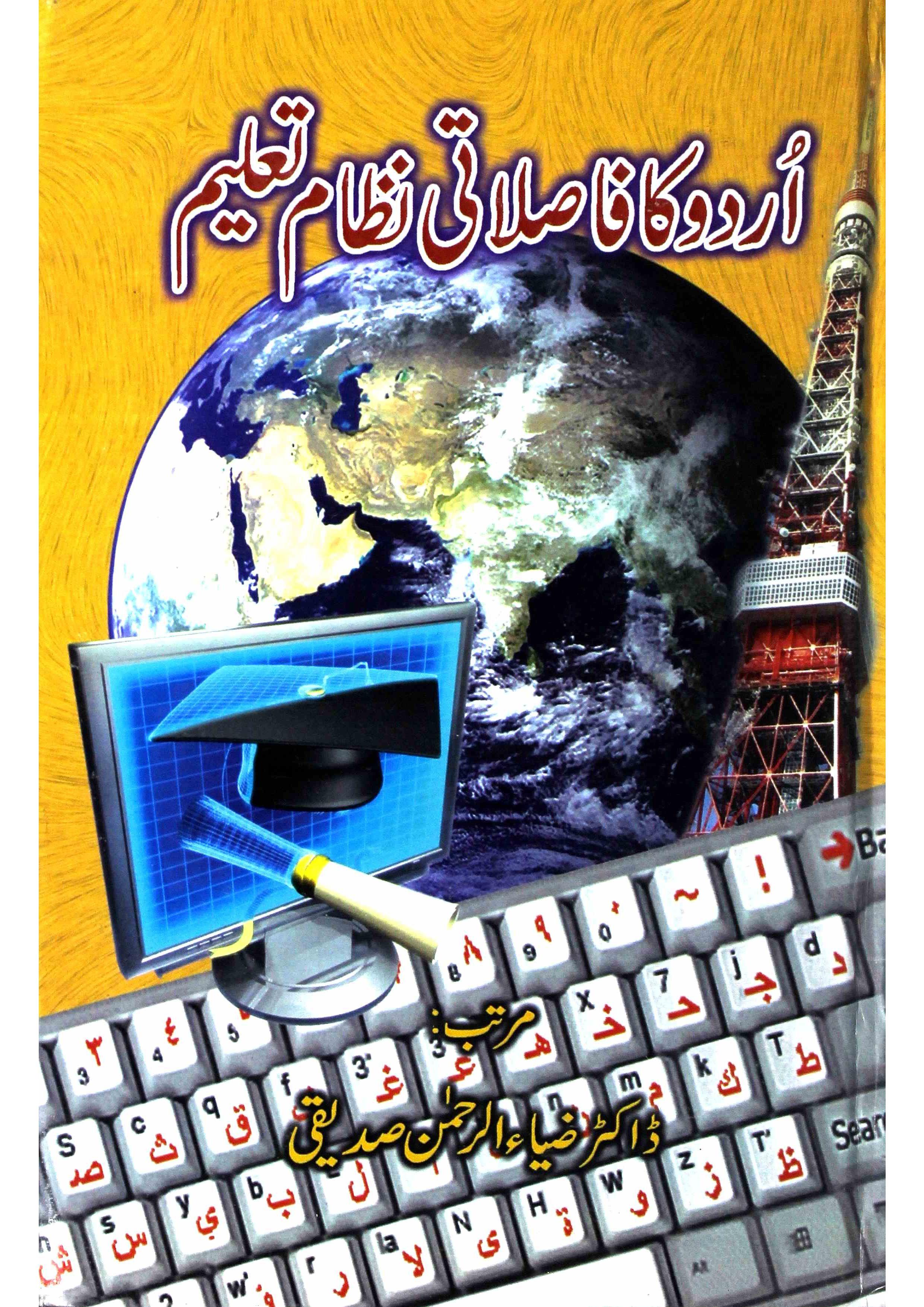 Urdu Ka Fasilati Nizam-e-Taleem