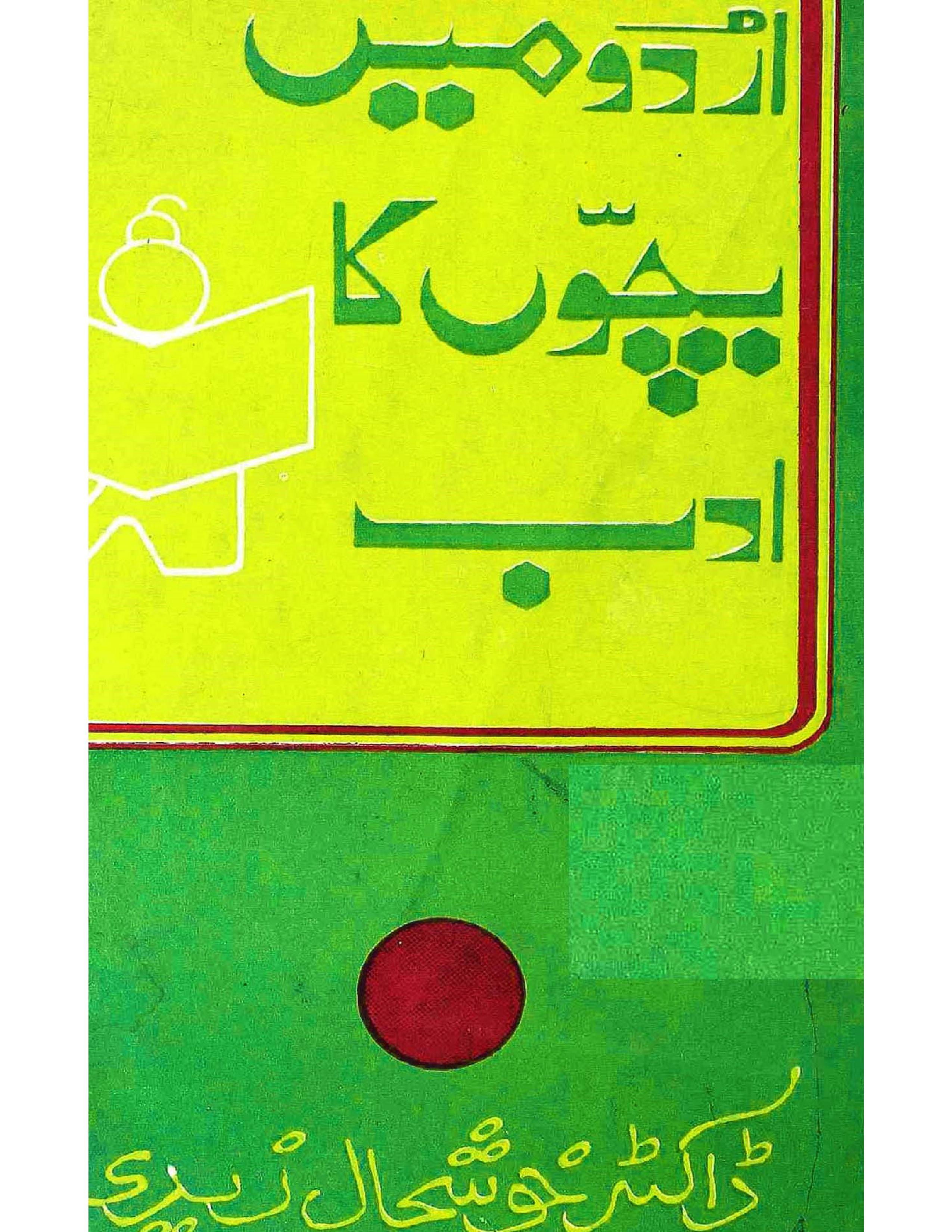 Urdu Mein Bachchon Ka Adab