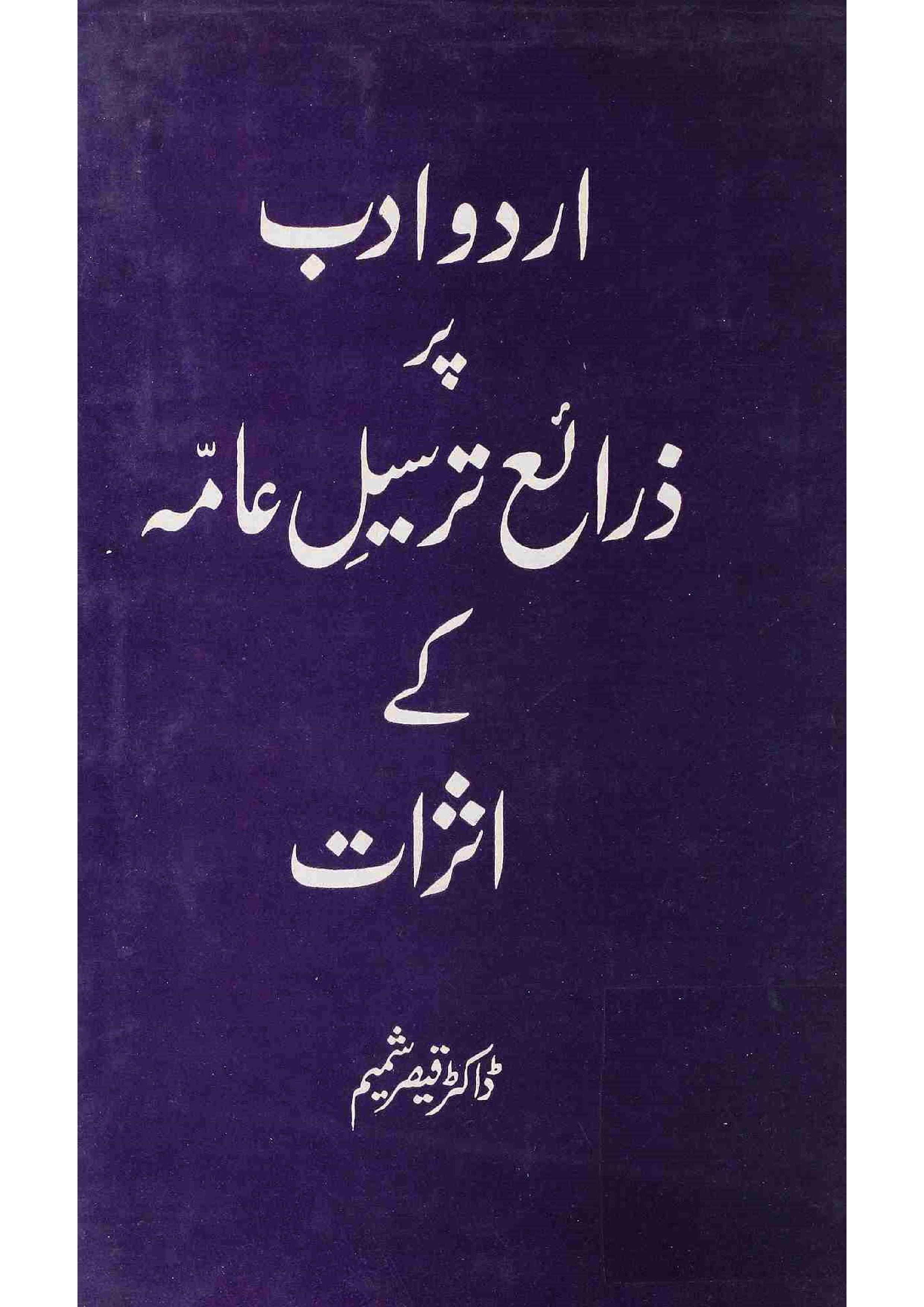 Urdu Adab Par Zarae Tarseel-e-Aamma Ke Asraat