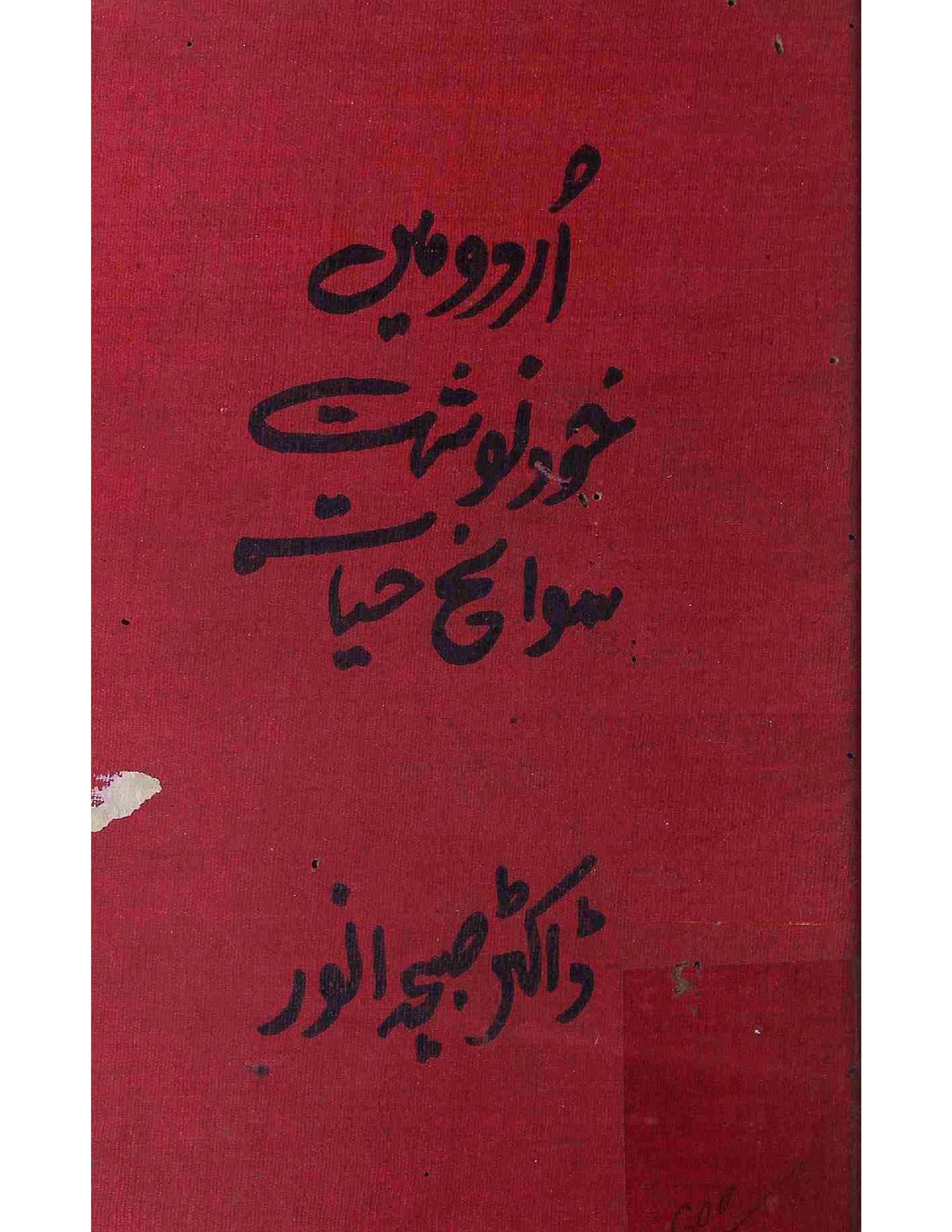 Urdu Men Khud Navisht Savaneh Hayat