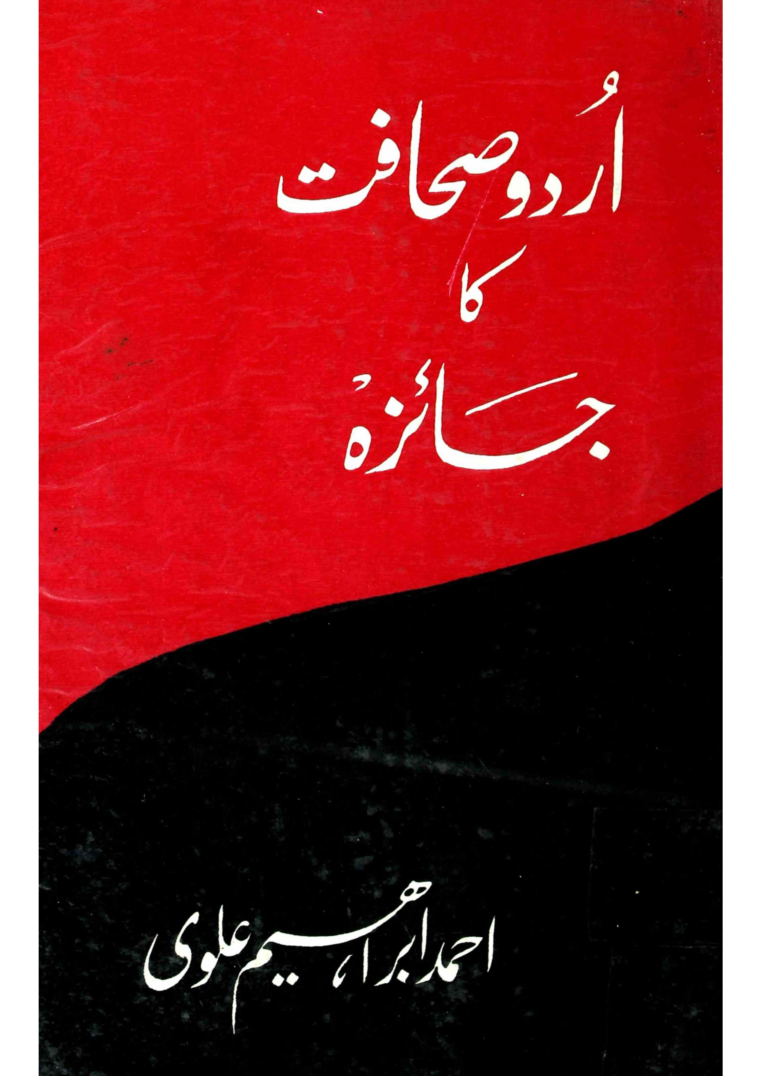 Urdu Sahafat Ka Jaiza