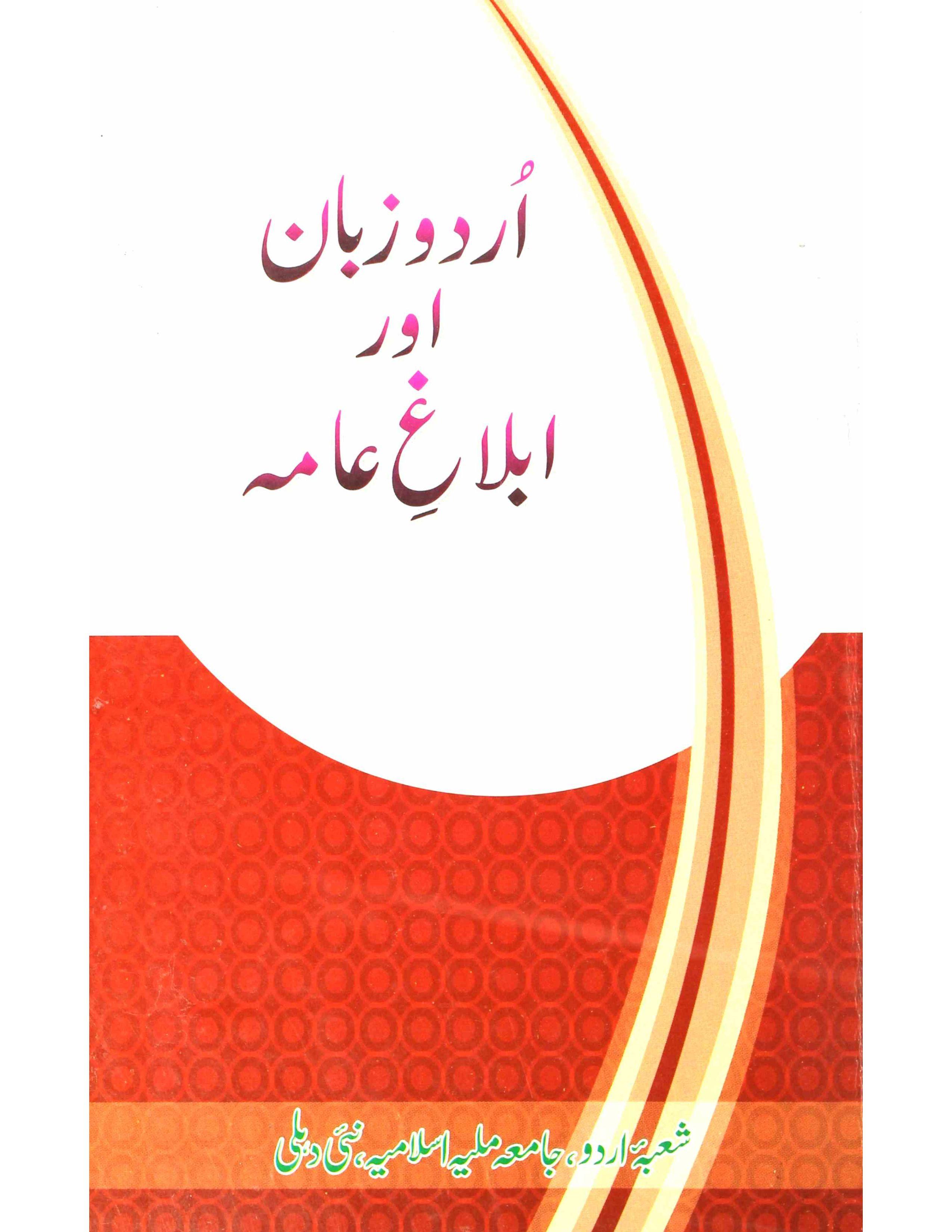 Urdu Zaban Aur Iblagh-e-Aamma