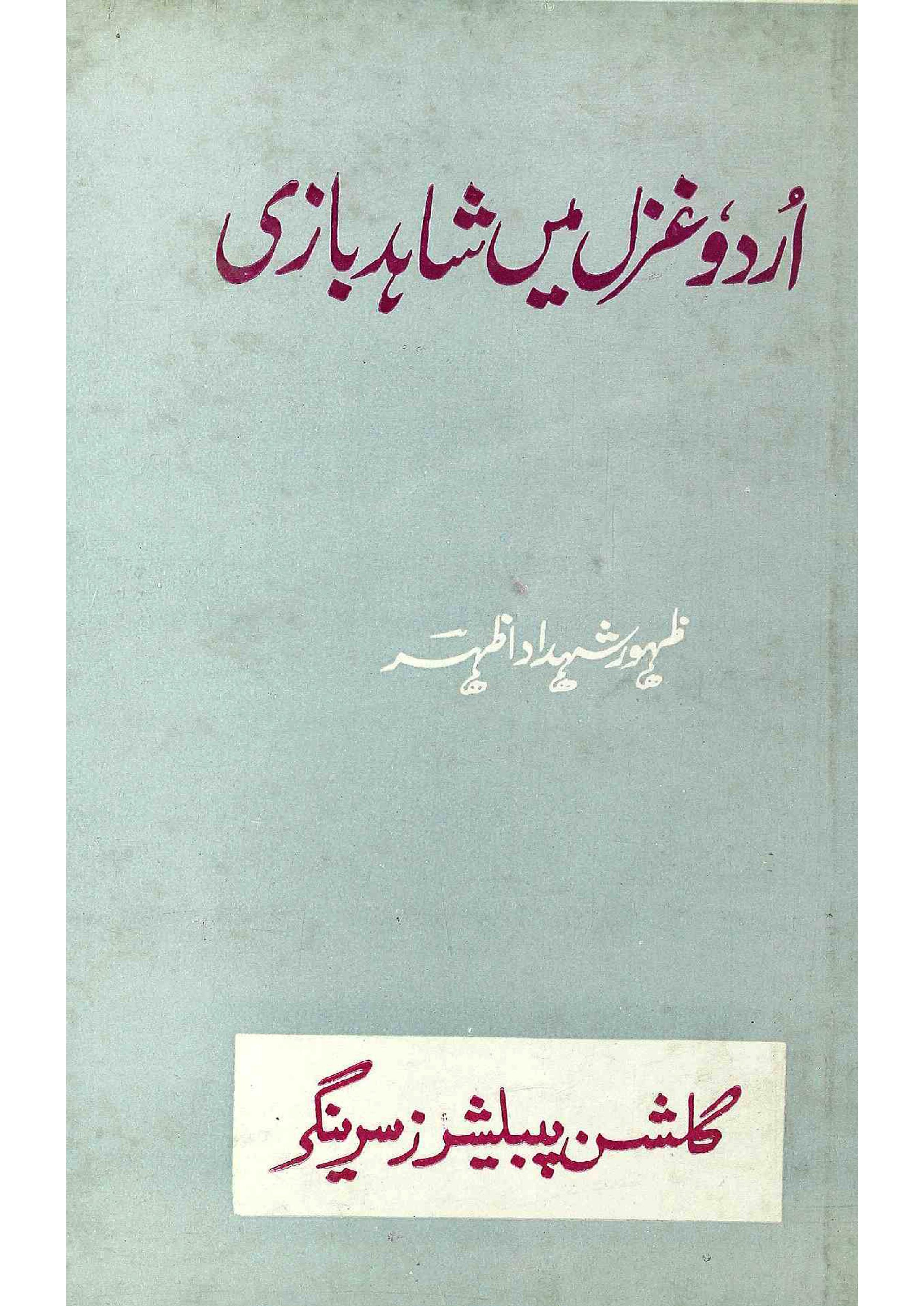 Urdu Ghazal Men Shahid Baazi