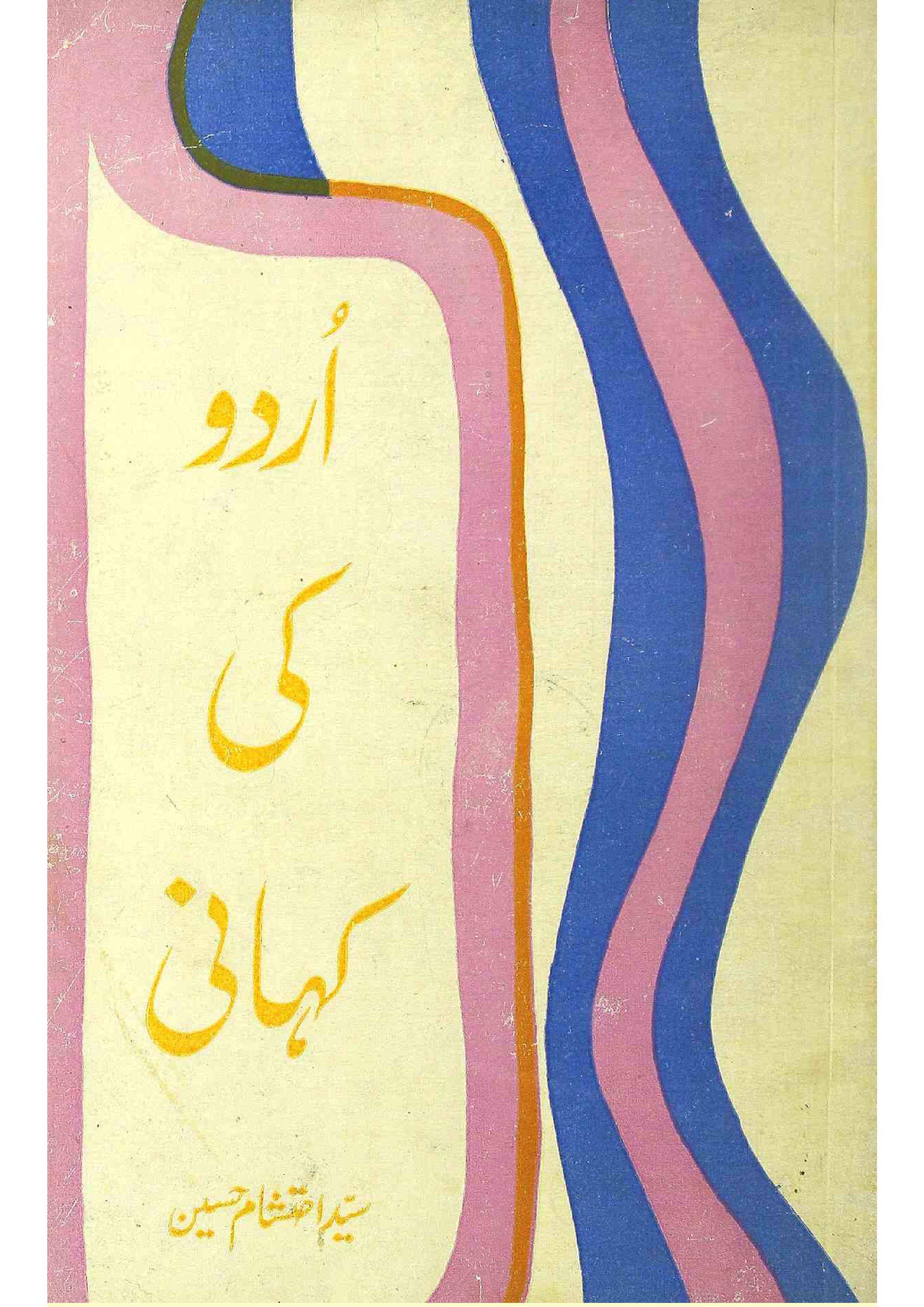 Urdu ki Kahani