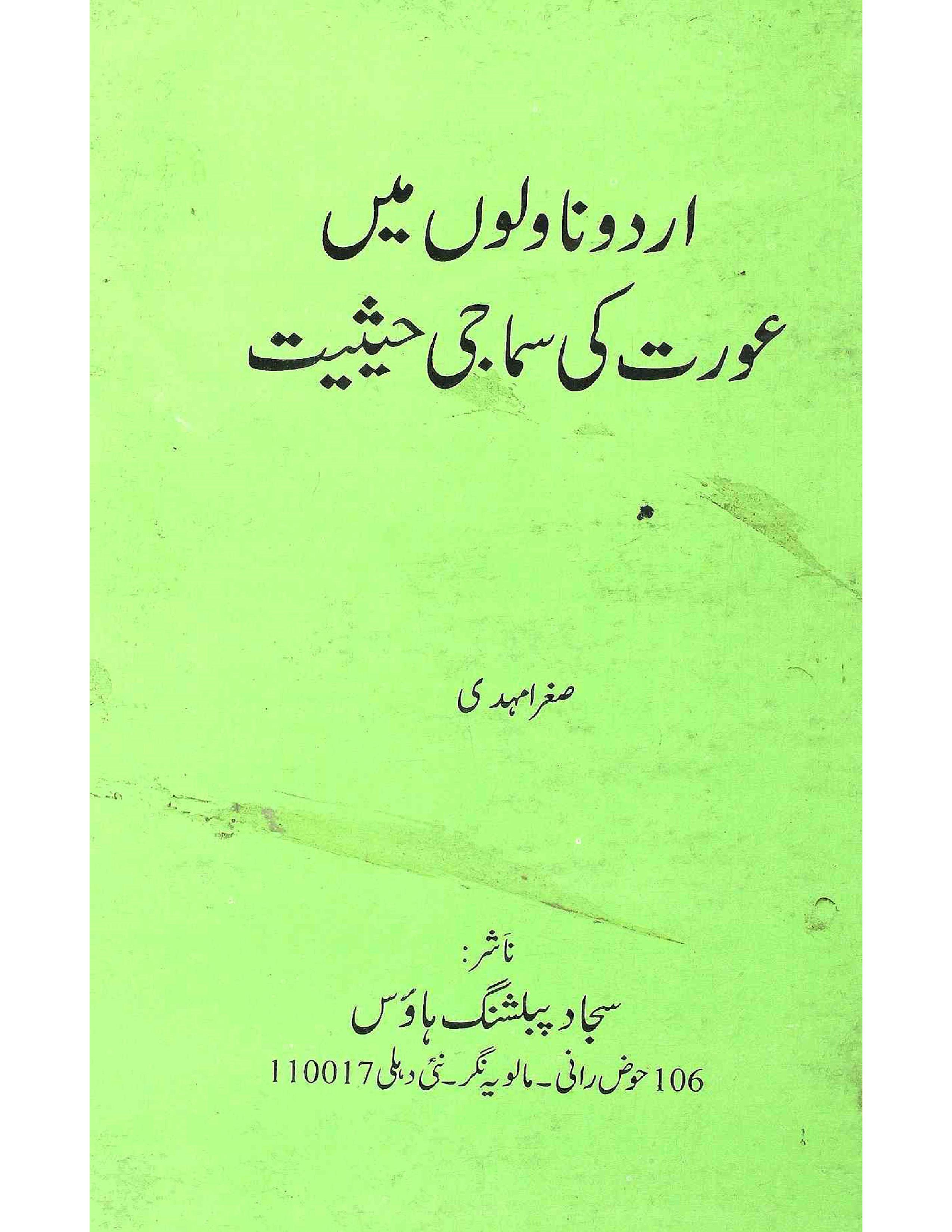 Urdu Navelon Mein Aurat Ki Samaji Haisiyat