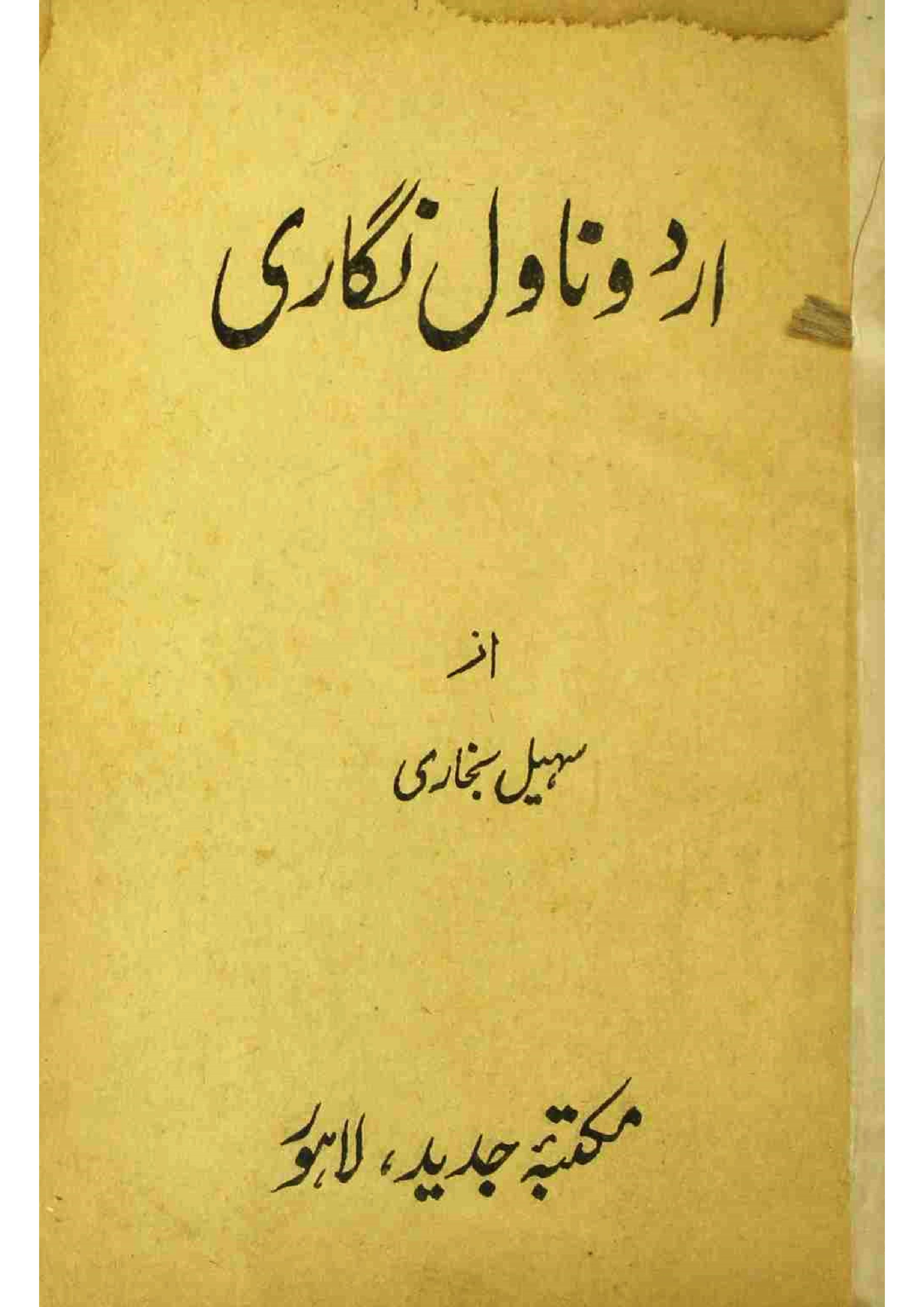 Urdu Novel Nigari