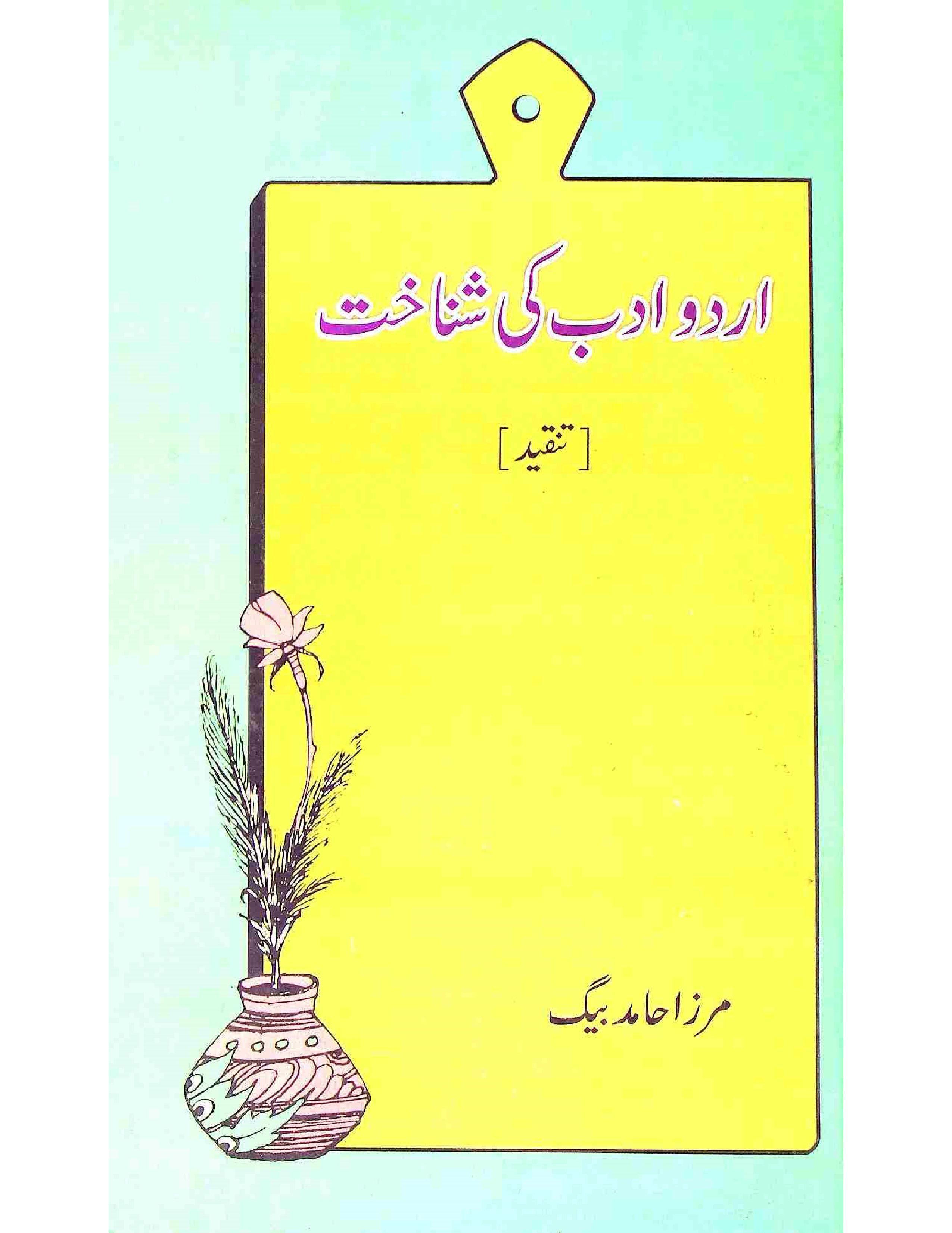 Urdu Adab Ki Shanakht