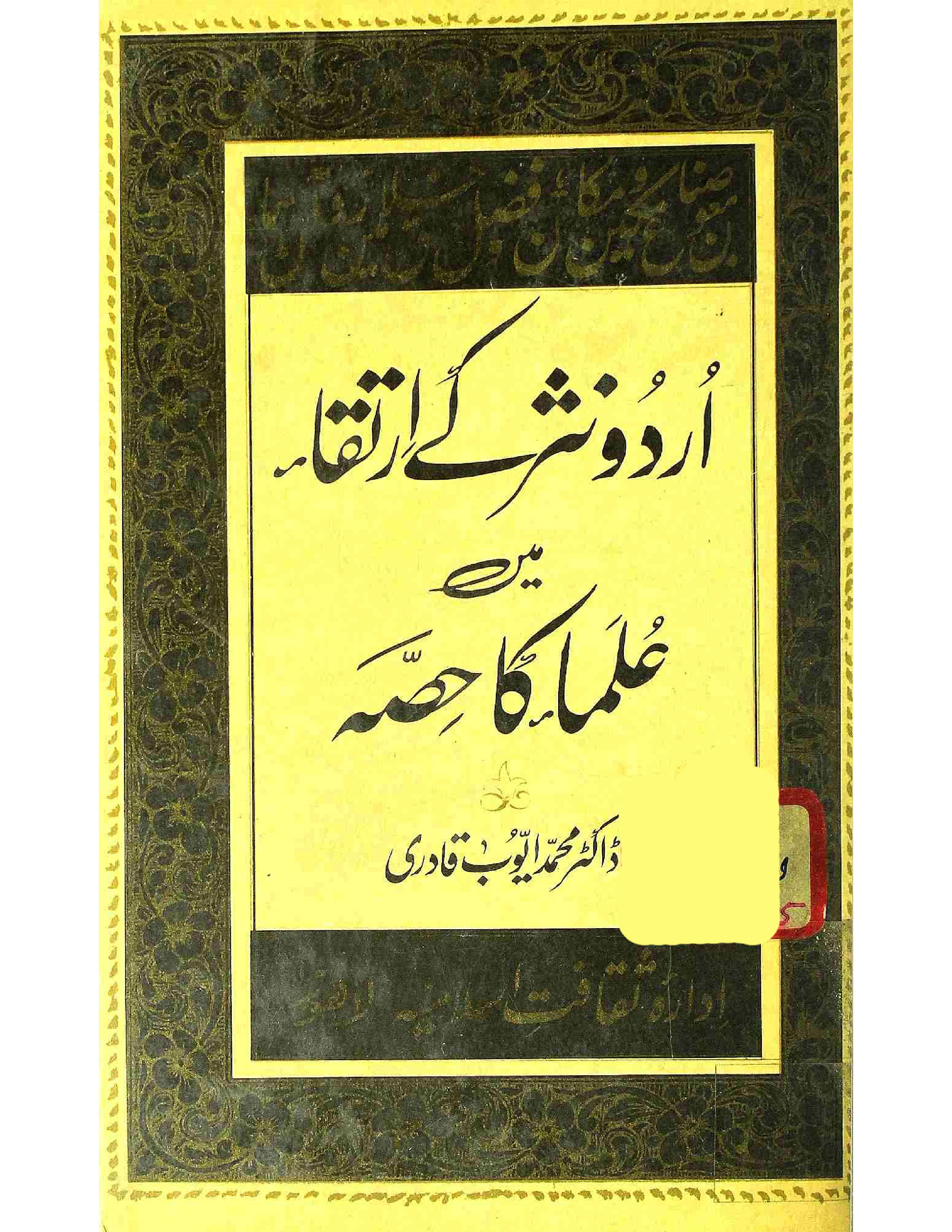 Urdu Nasr Ke Irtiqa Mein Ulma ka Hissa