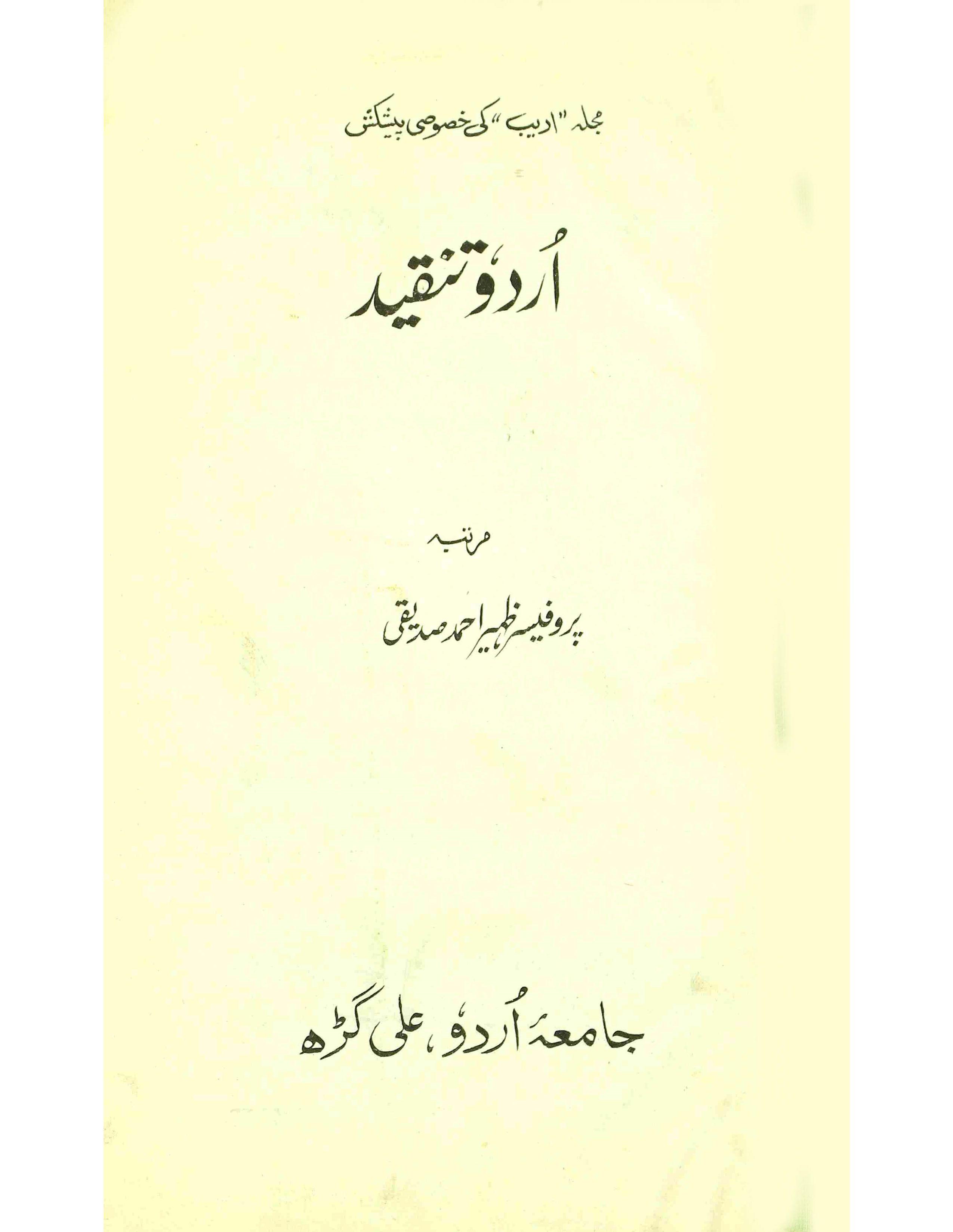 Urdu Tanqeed