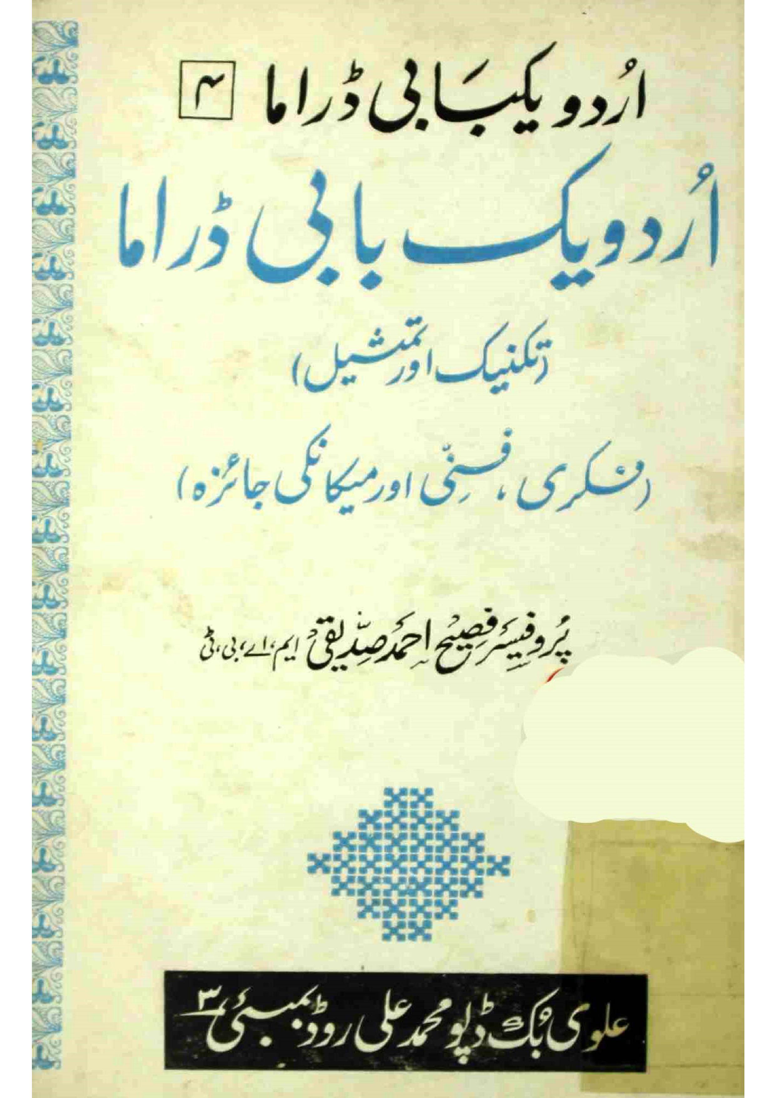 Urdu Yak Babi Drama