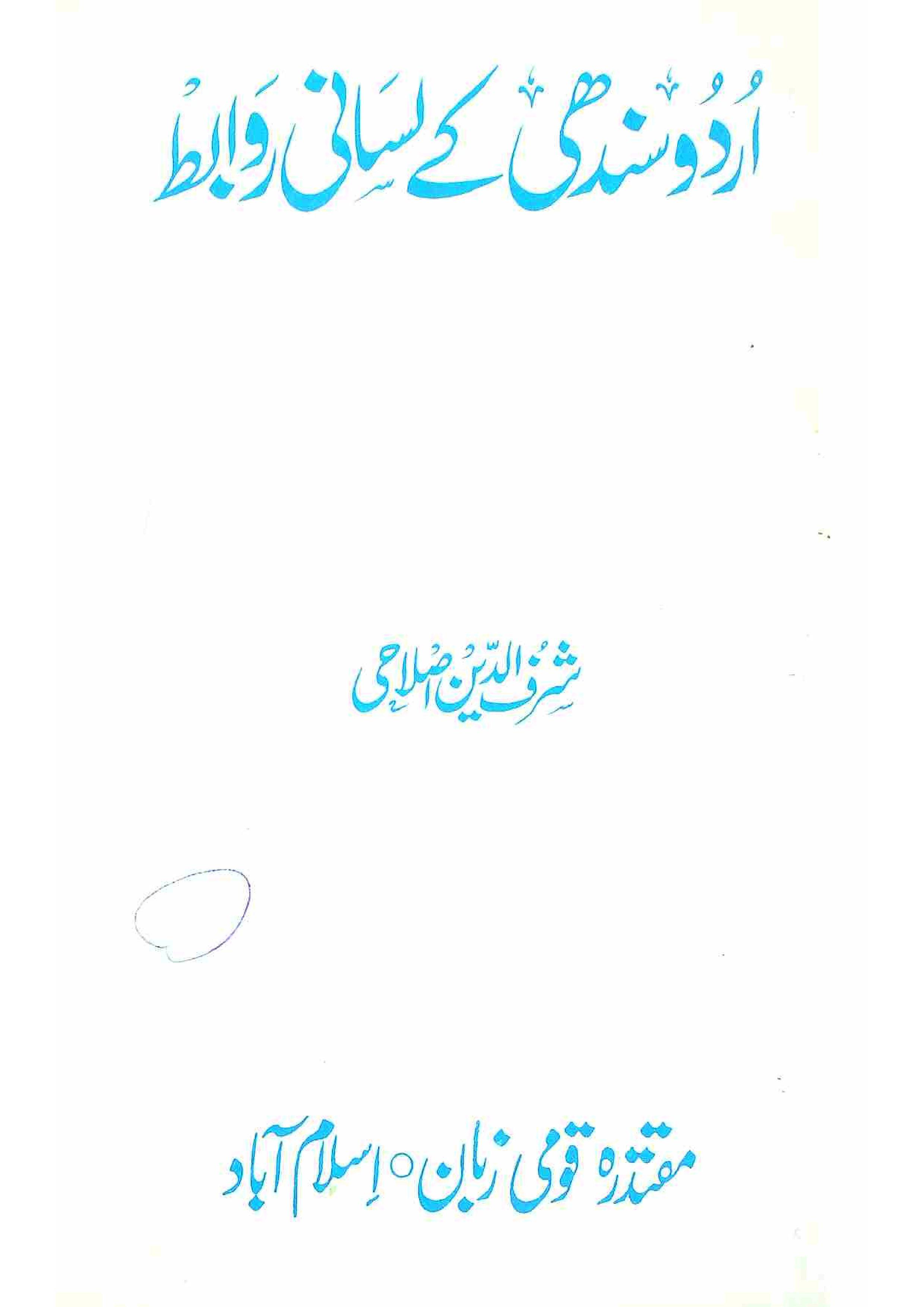 Urdu Sindhi Ke Lisani Rawabit