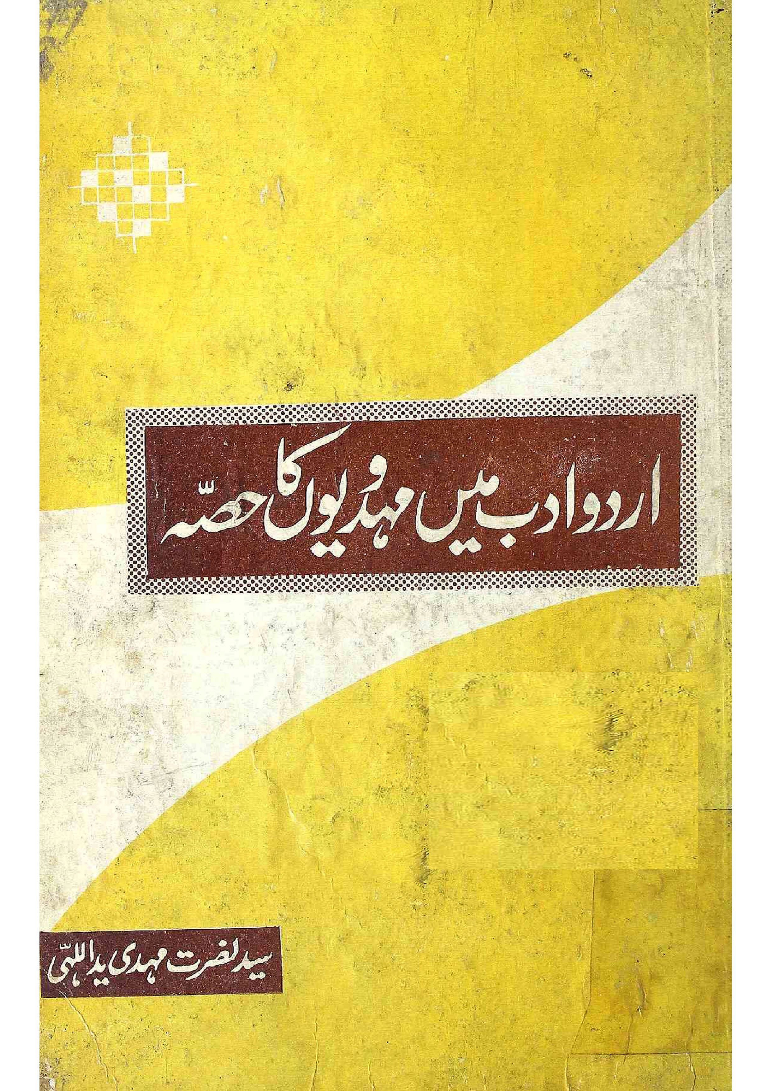 Urdu Adab Mein Mahdaviyon Ka Hissa     1984