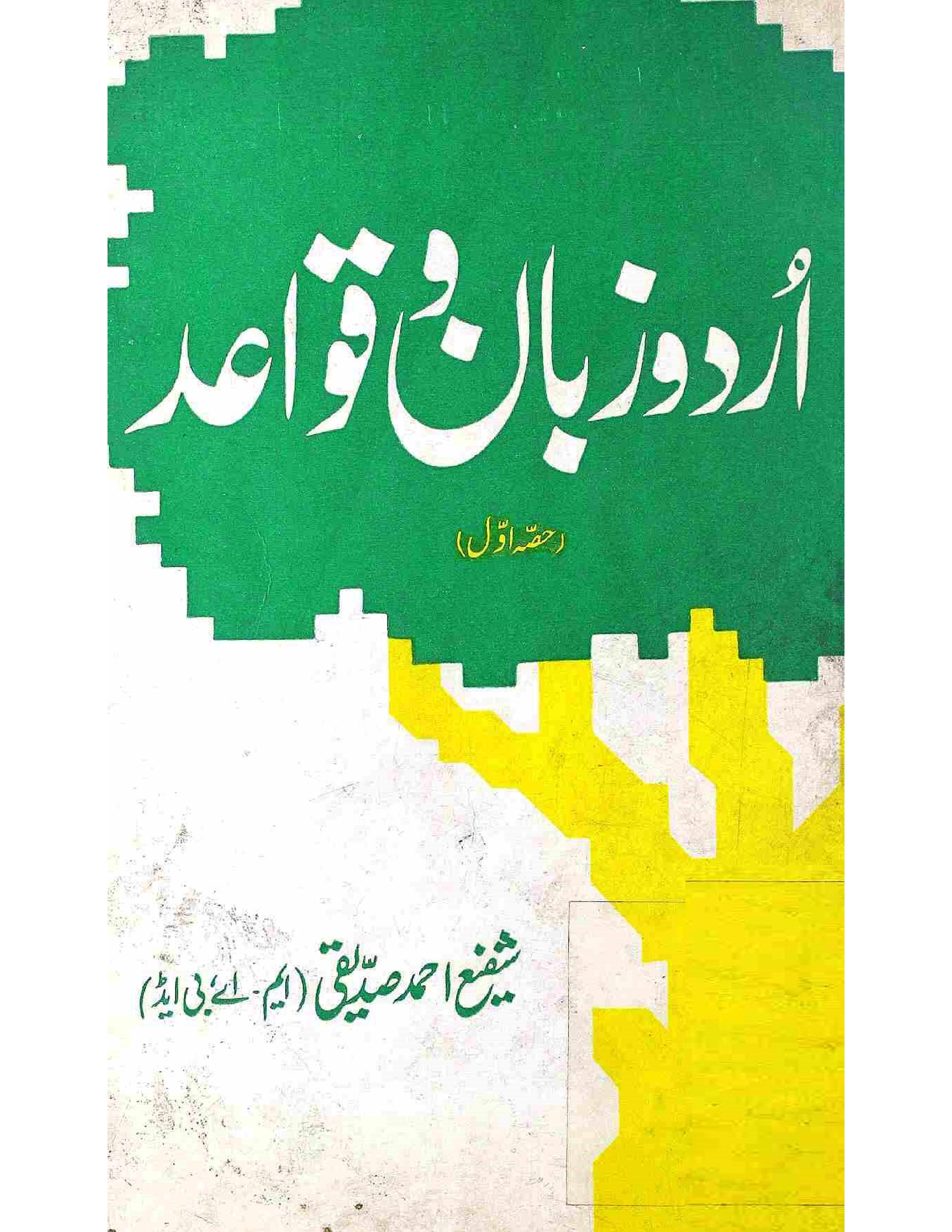 Urdu Zaban-o-Qawaid     Volume-001