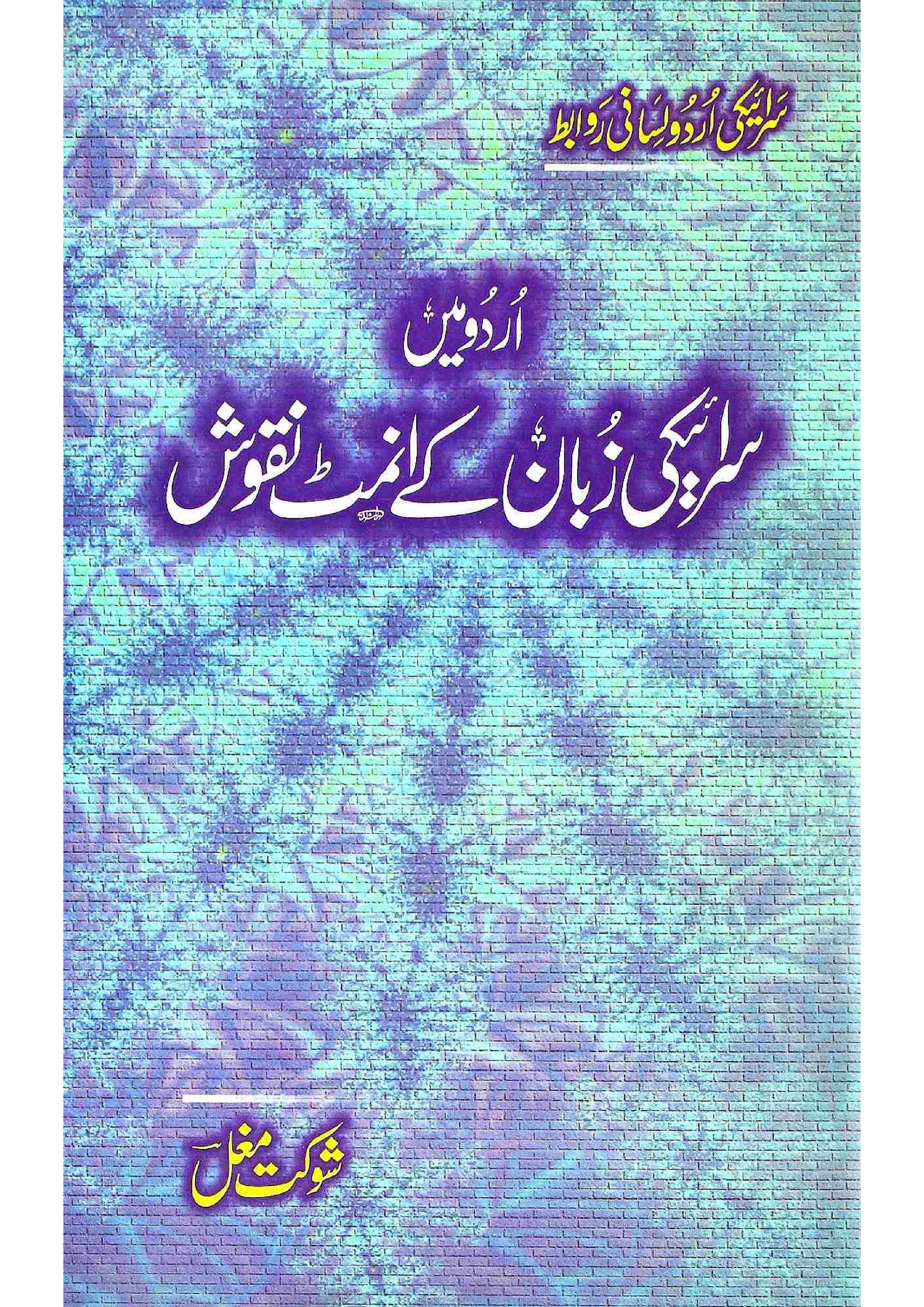 Urdu Mein Seraiki Zuban Ke Unmit Nuqoosh