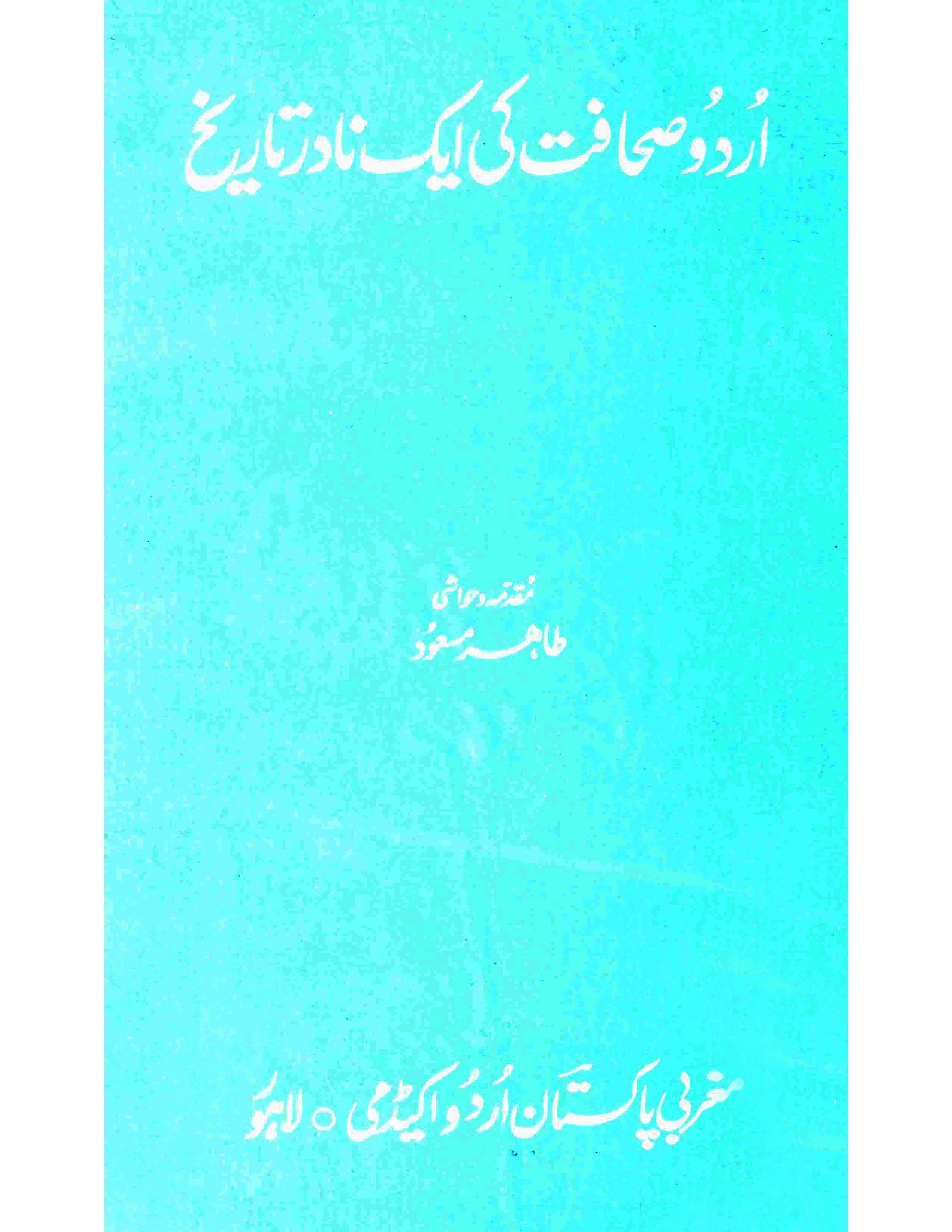 Urdu Sahafat Ki Ek Nadir Tareekh