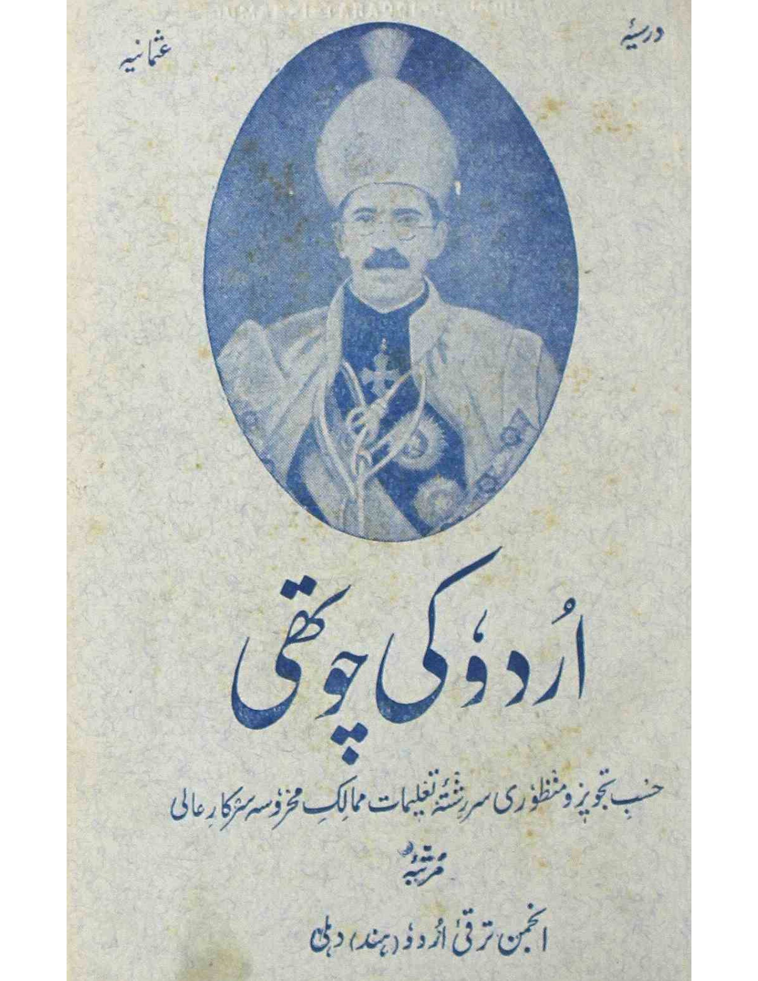 Urdu Ki Chauthi